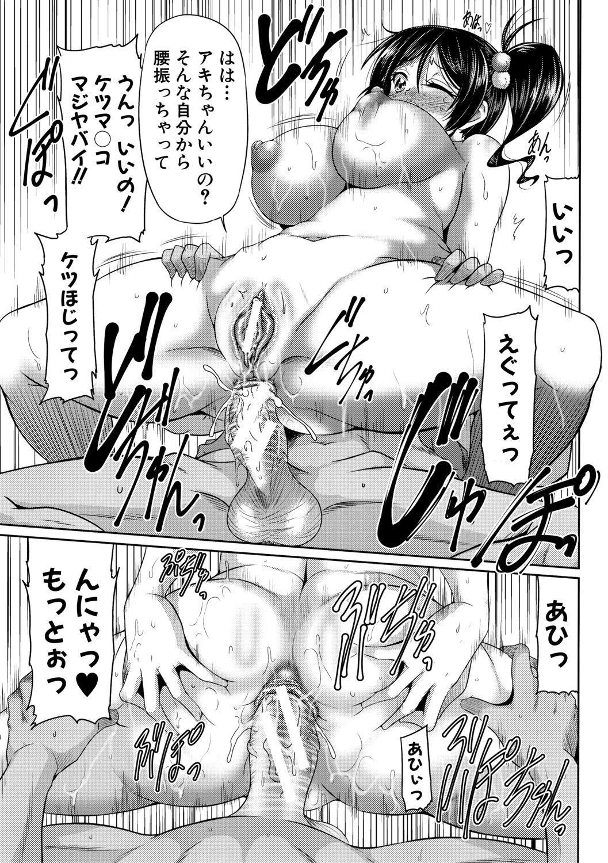 Mesuana Hojiri Enkou 16