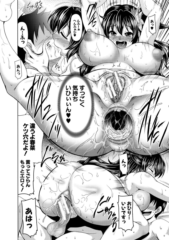 Mesuana Hojiri Enkou 181