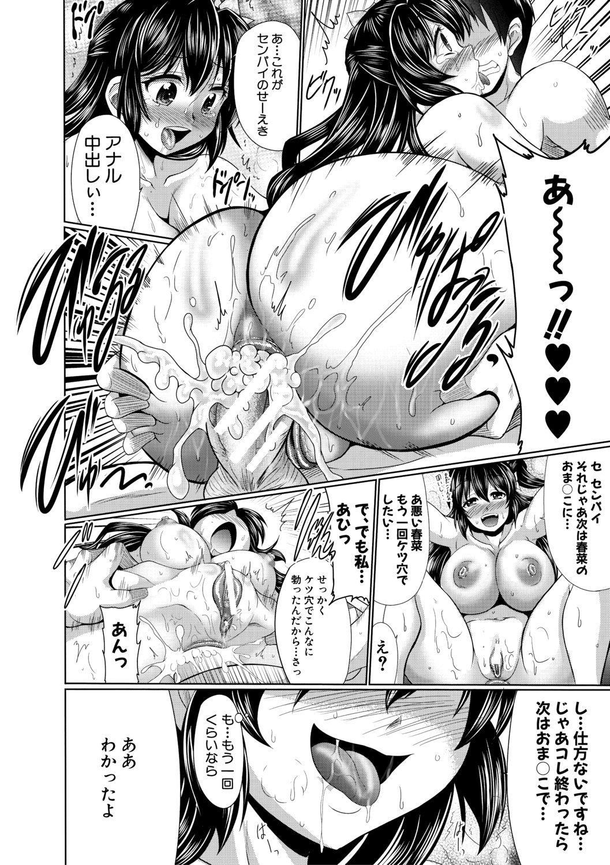 Mesuana Hojiri Enkou 183