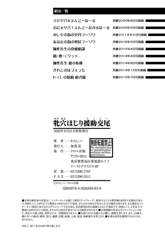 Mesuana Hojiri Enkou 195