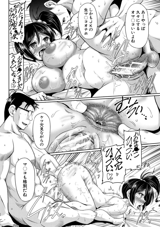 Mesuana Hojiri Enkou 25