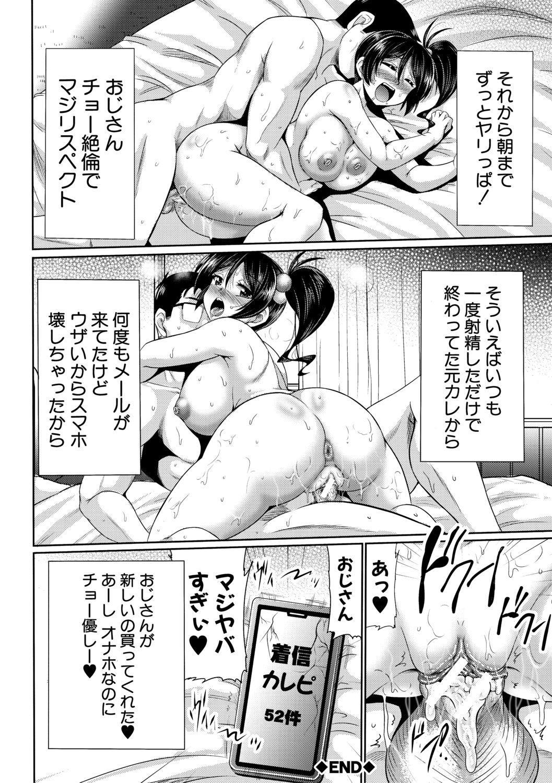 Mesuana Hojiri Enkou 29