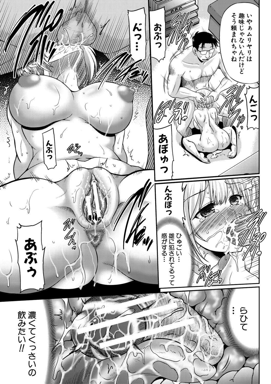 Mesuana Hojiri Enkou 40