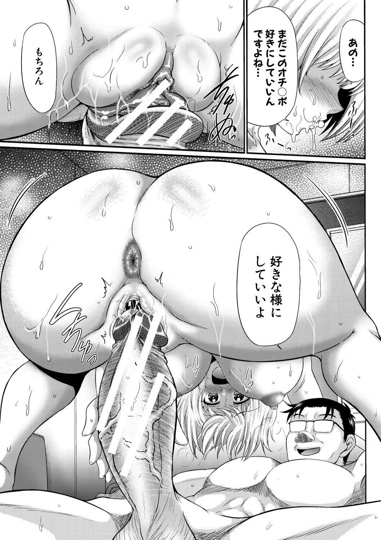 Mesuana Hojiri Enkou 42