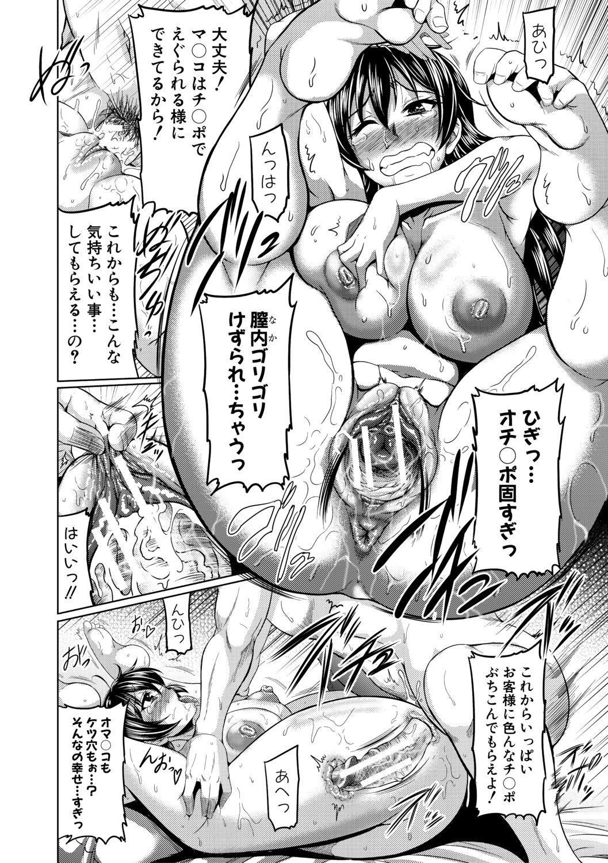 Mesuana Hojiri Enkou 75