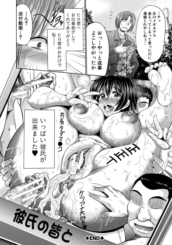 Mesuana Hojiri Enkou 79