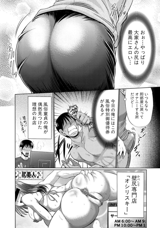 Mesuana Hojiri Enkou 81