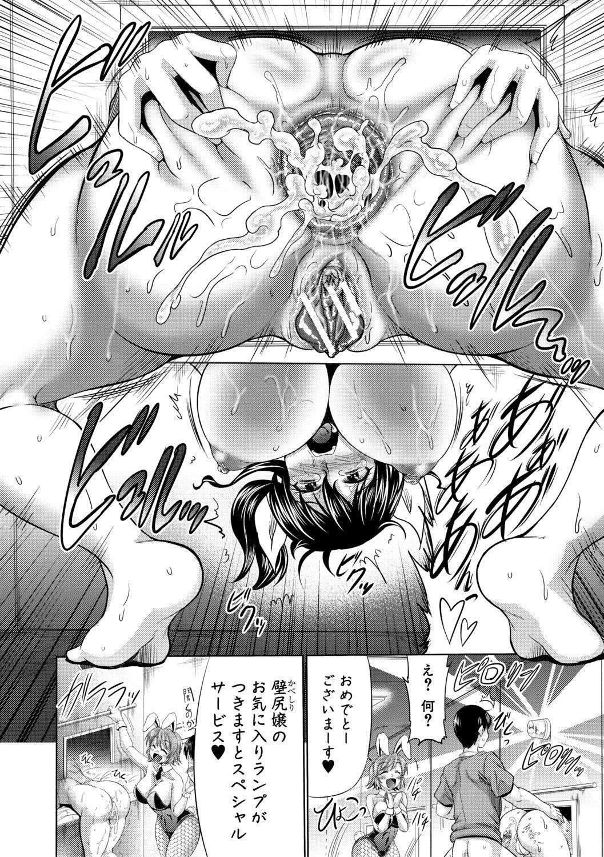 Mesuana Hojiri Enkou 91