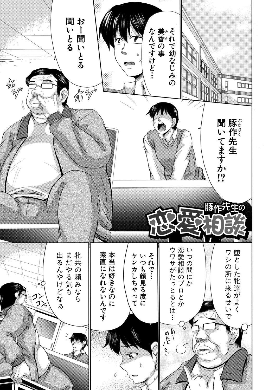 Mesuana Hojiri Enkou 98