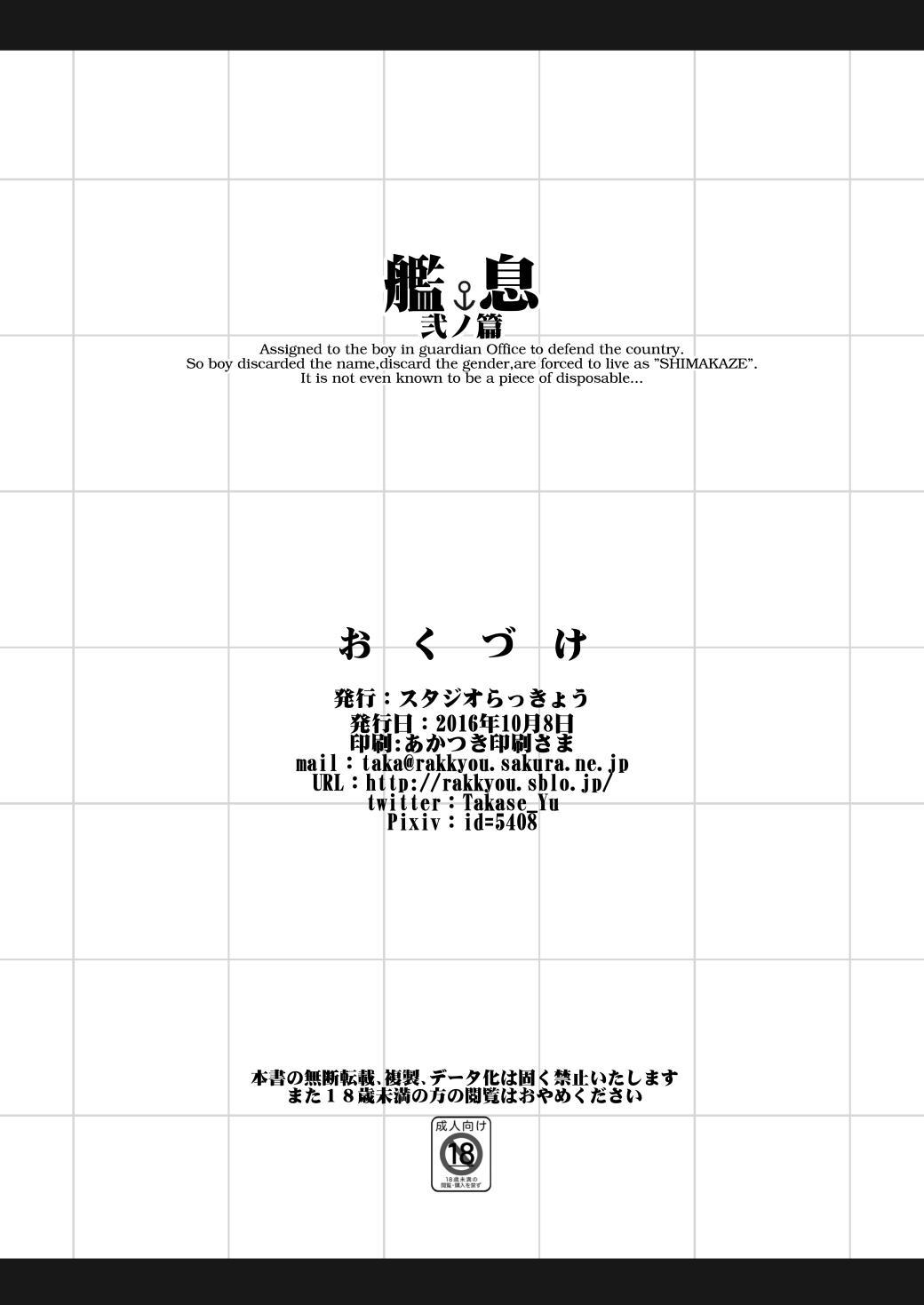 [Studio Rakkyou (Takase Yuu)] Kan Musu -Ni no Hen- Haishin Ban (Kantai Collection -KanColle-) [Digital] 20