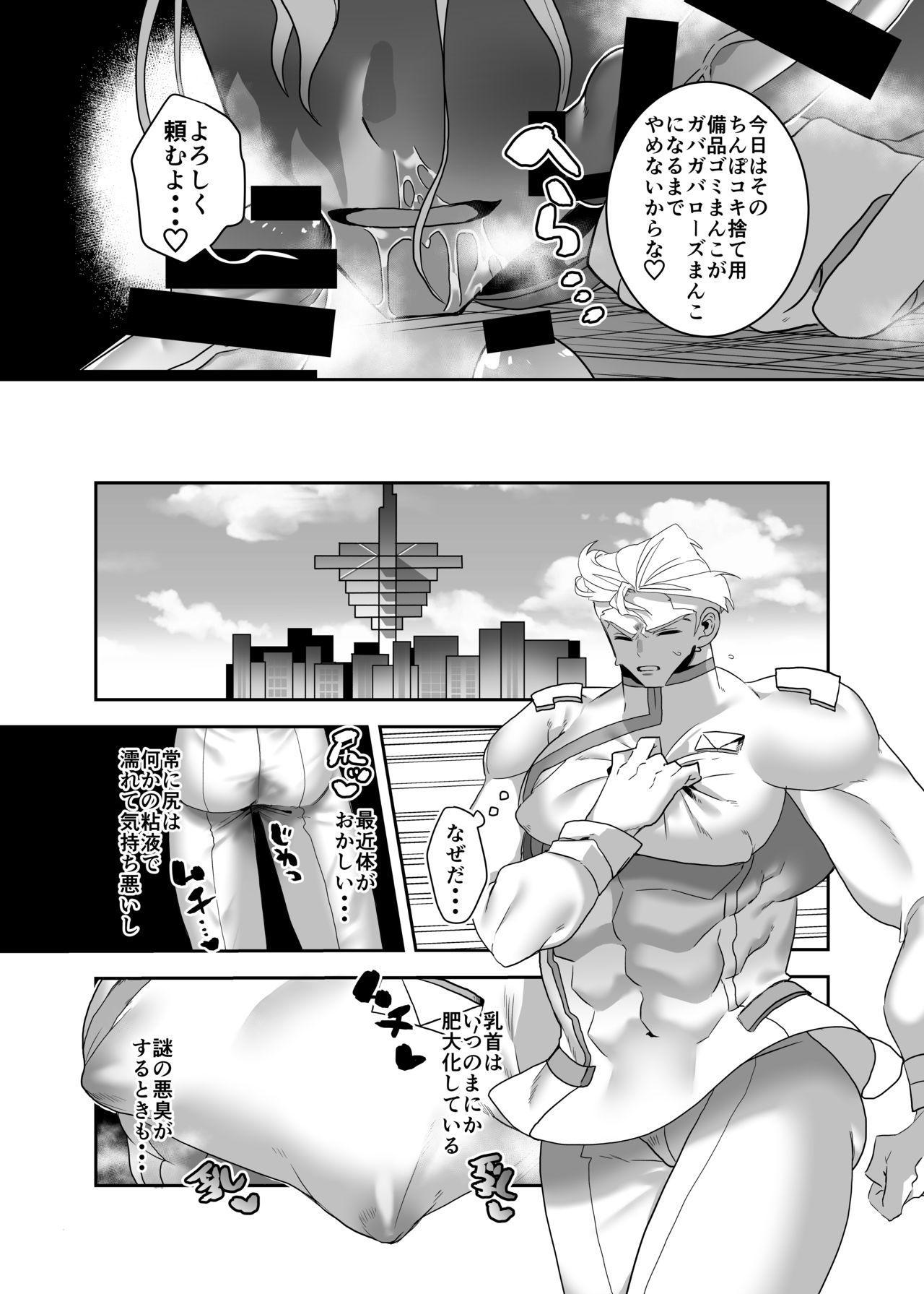 Masaka Ano Promepolis Shiseikan ga Saimin Appli de Seidorei ni Ochiru nante 11