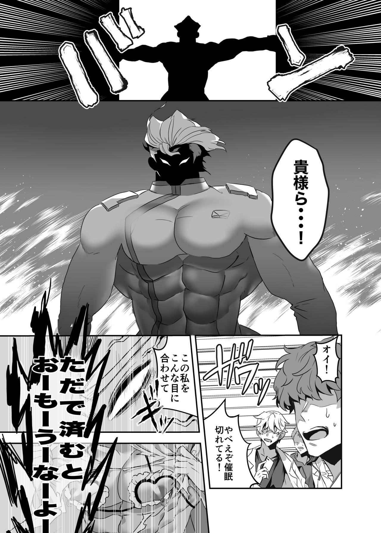 Masaka Ano Promepolis Shiseikan ga Saimin Appli de Seidorei ni Ochiru nante 13