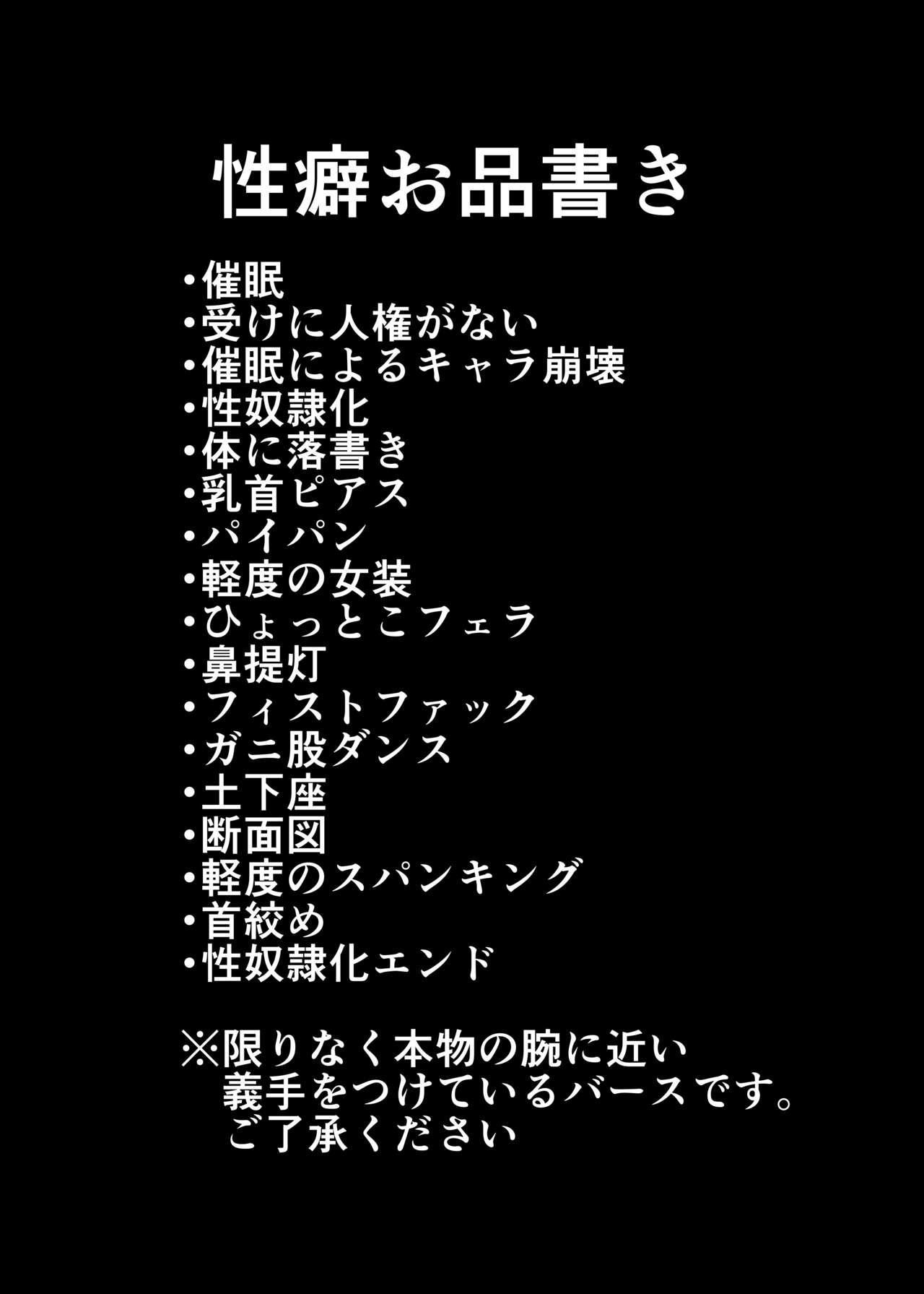 Masaka Ano Promepolis Shiseikan ga Saimin Appli de Seidorei ni Ochiru nante 1