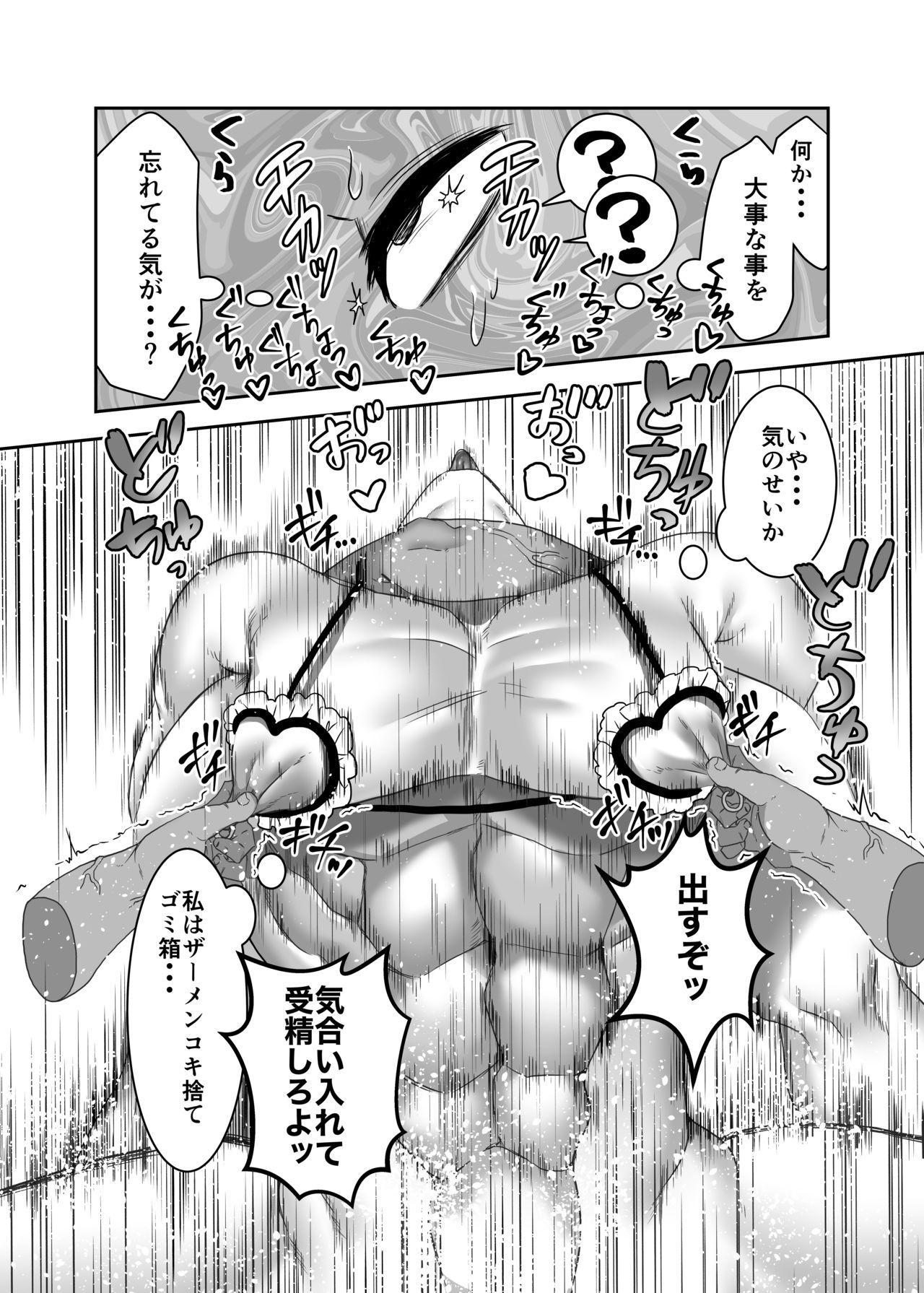 Masaka Ano Promepolis Shiseikan ga Saimin Appli de Seidorei ni Ochiru nante 19