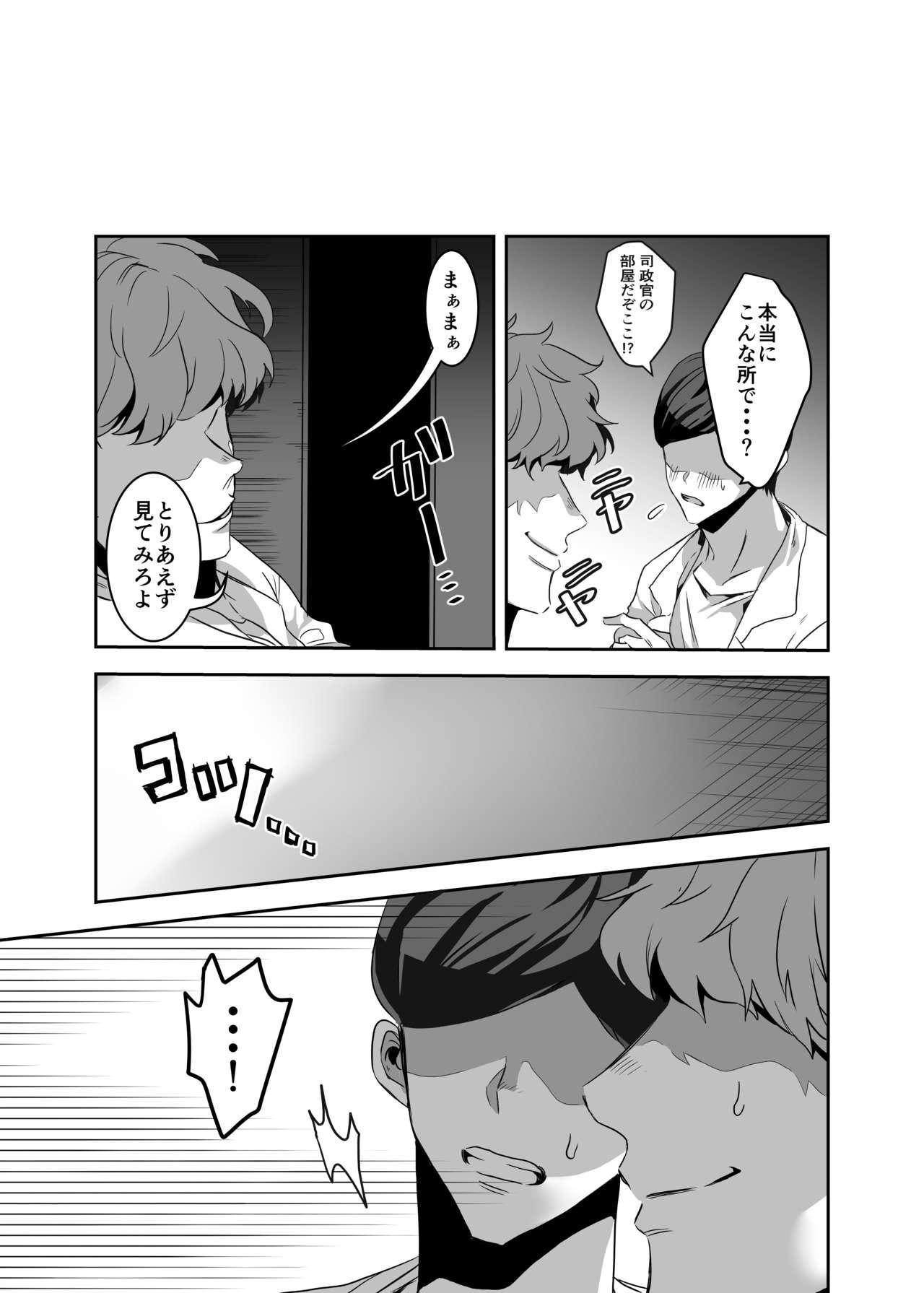 Masaka Ano Promepolis Shiseikan ga Saimin Appli de Seidorei ni Ochiru nante 22
