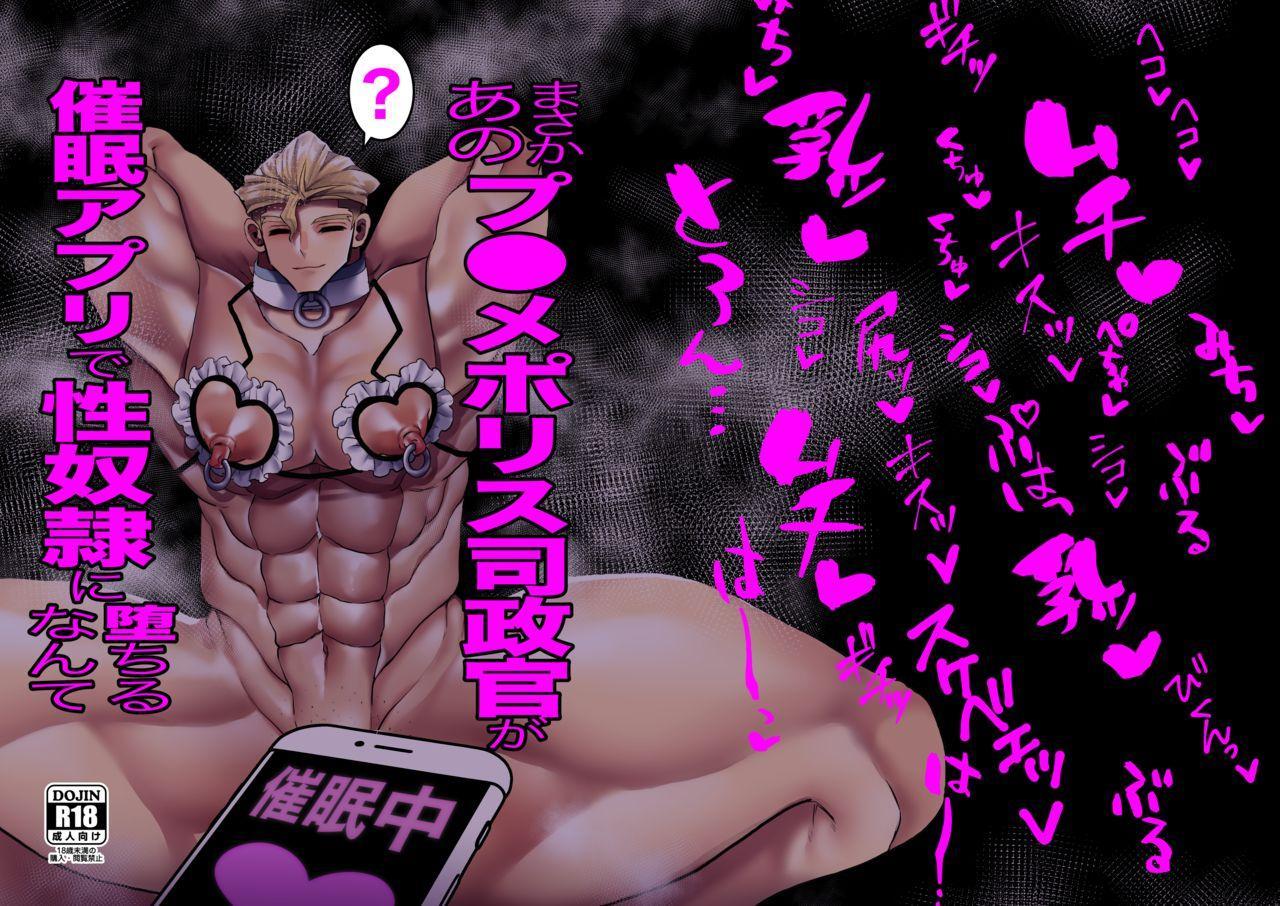 Masaka Ano Promepolis Shiseikan ga Saimin Appli de Seidorei ni Ochiru nante 25