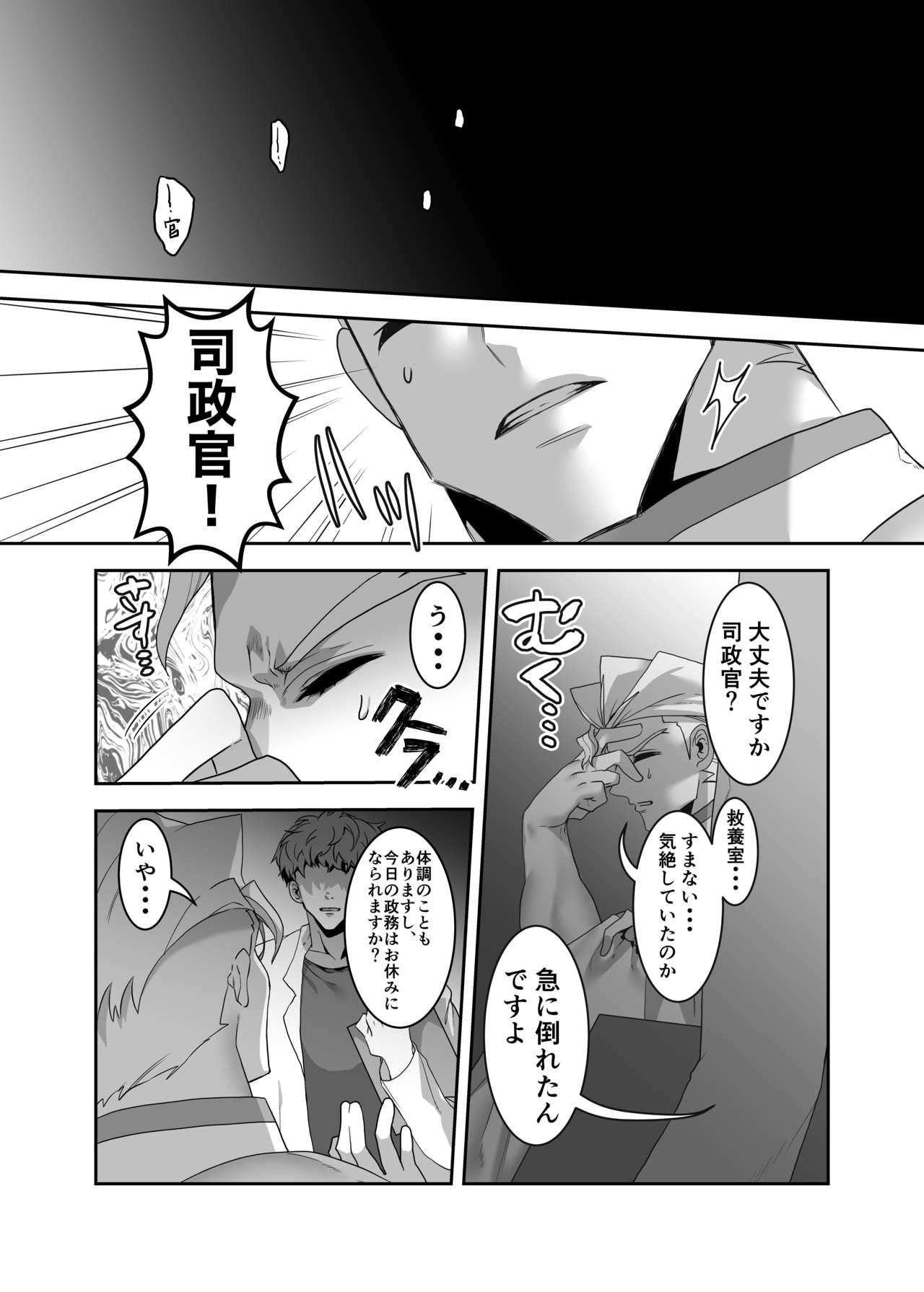 Masaka Ano Promepolis Shiseikan ga Saimin Appli de Seidorei ni Ochiru nante 2