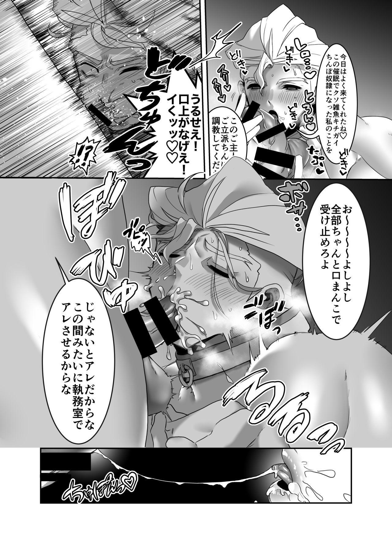 Masaka Ano Promepolis Shiseikan ga Saimin Appli de Seidorei ni Ochiru nante 5
