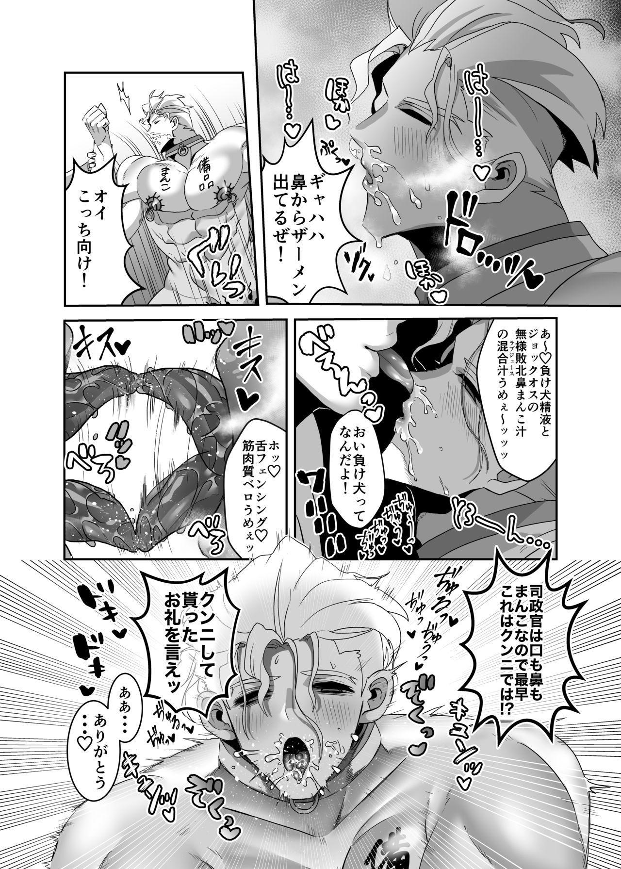 Masaka Ano Promepolis Shiseikan ga Saimin Appli de Seidorei ni Ochiru nante 6