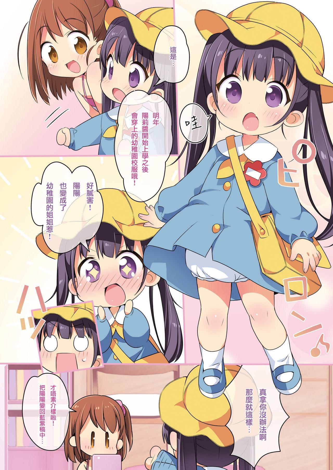 Kisekae Appli de Kawaiku Henshin! 17