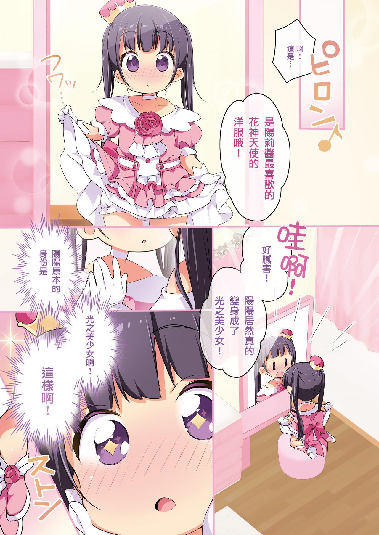 Kisekae Appli de Kawaiku Henshin! 18