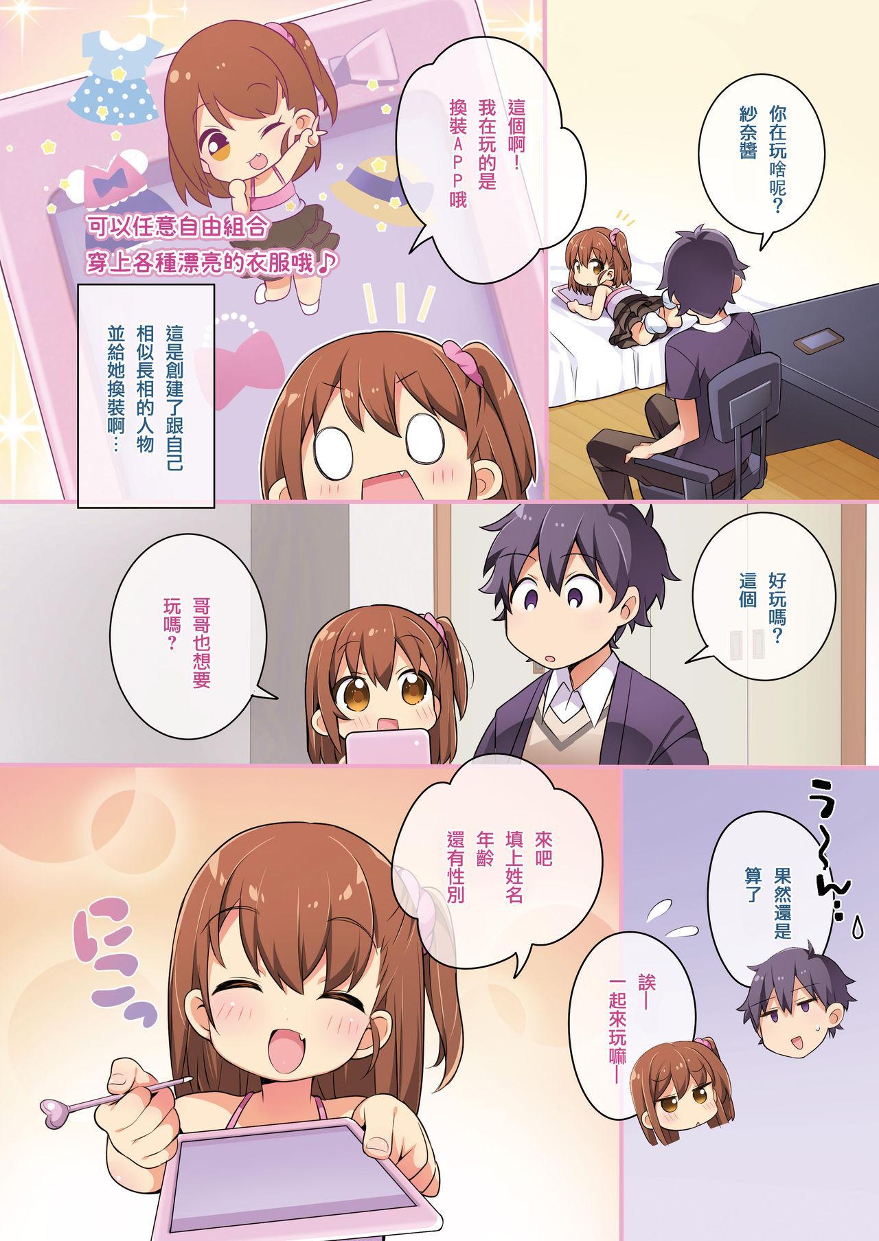 Kisekae Appli de Kawaiku Henshin! 1