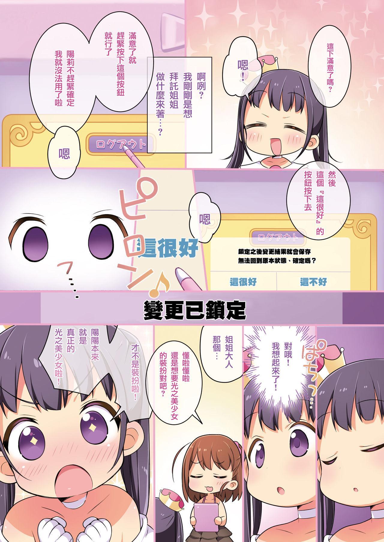 Kisekae Appli de Kawaiku Henshin! 20