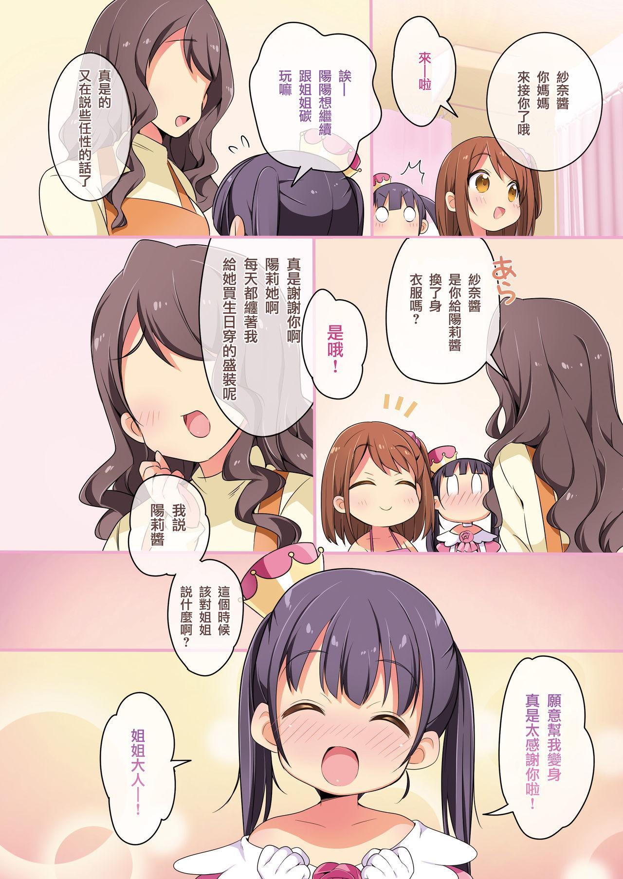 Kisekae Appli de Kawaiku Henshin! 21