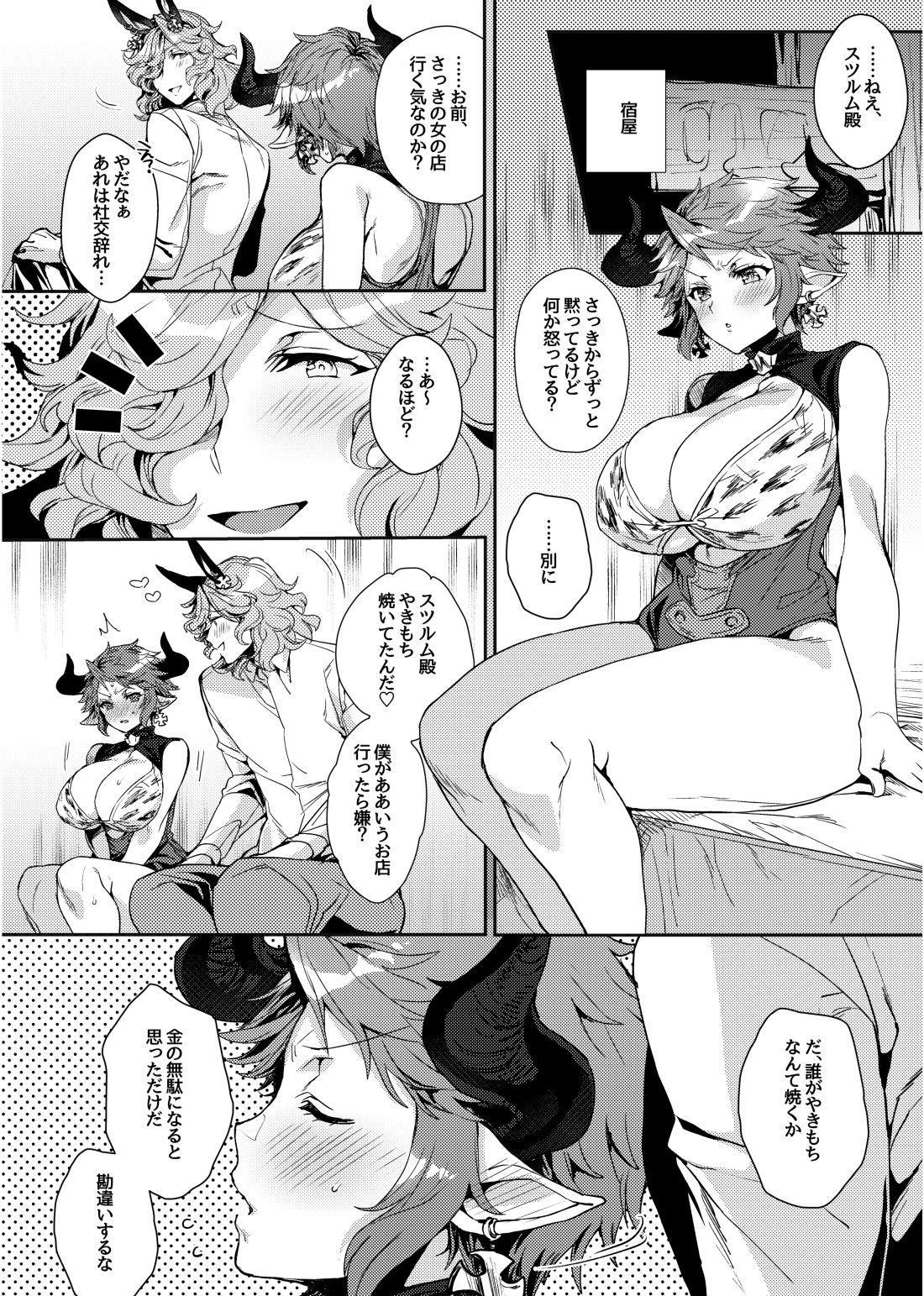 Kore Gurai Atashi ni datte Dekiru tte Itteru daro! 4
