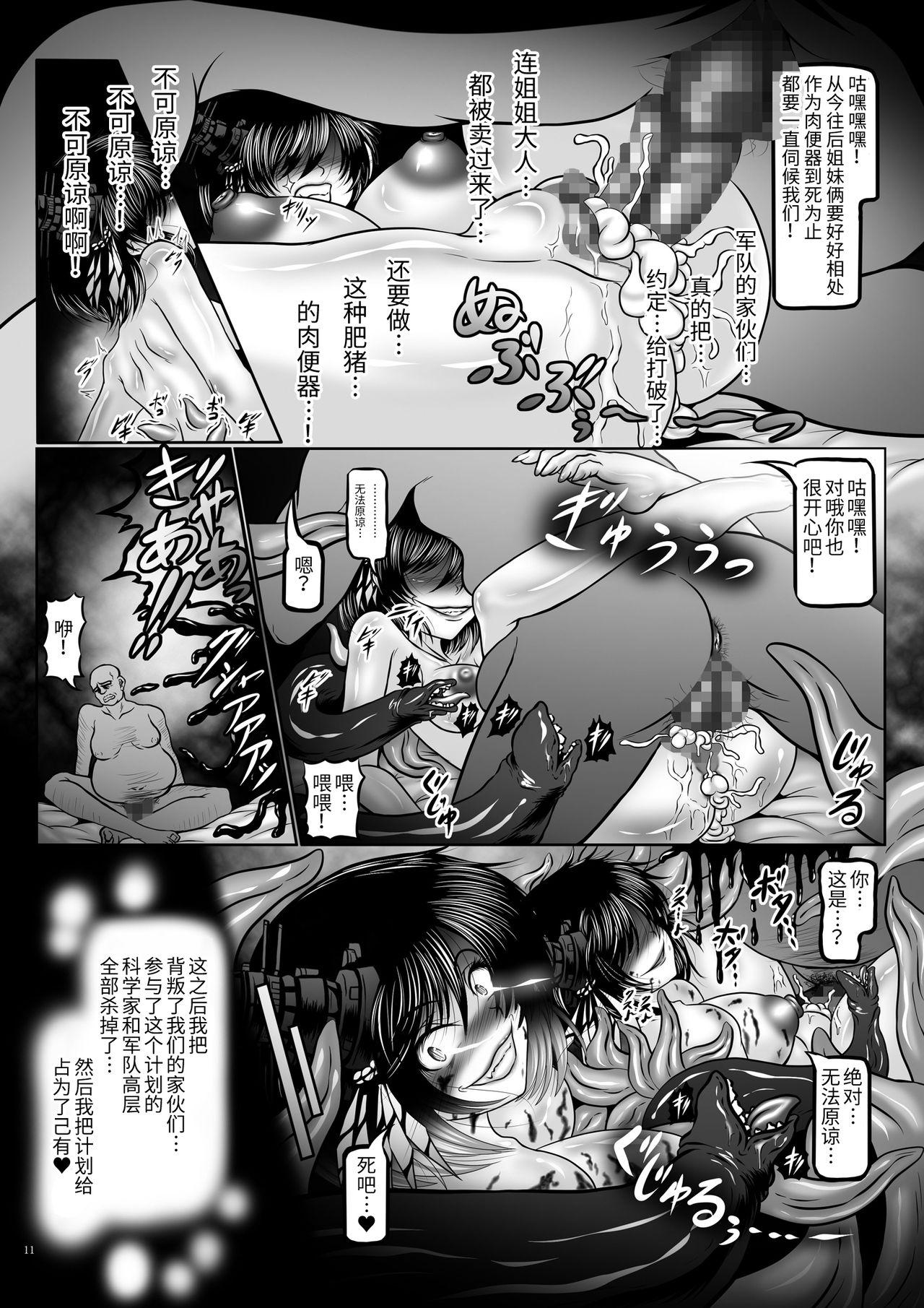 Dashoku no Kantai ~Kakusei no Saikyou Shimai Senkan ~ 9