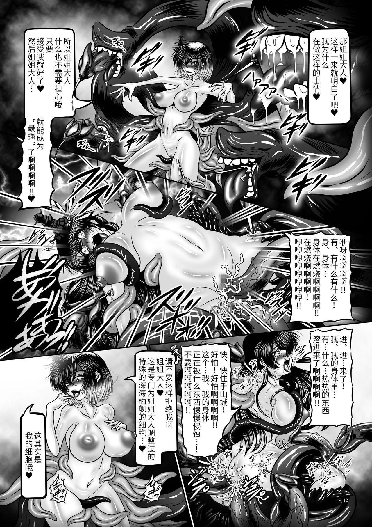 Dashoku no Kantai ~Kakusei no Saikyou Shimai Senkan ~ 10