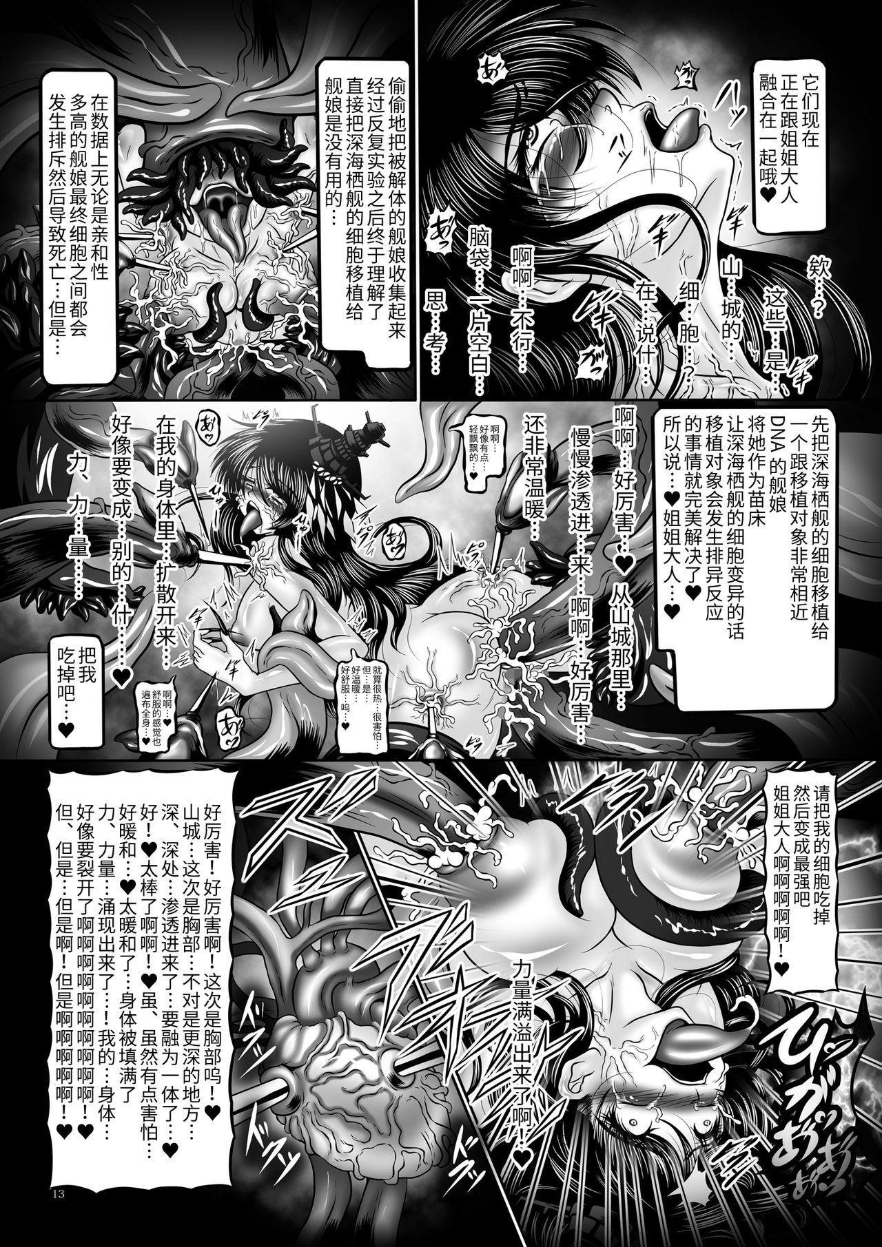 Dashoku no Kantai ~Kakusei no Saikyou Shimai Senkan ~ 11