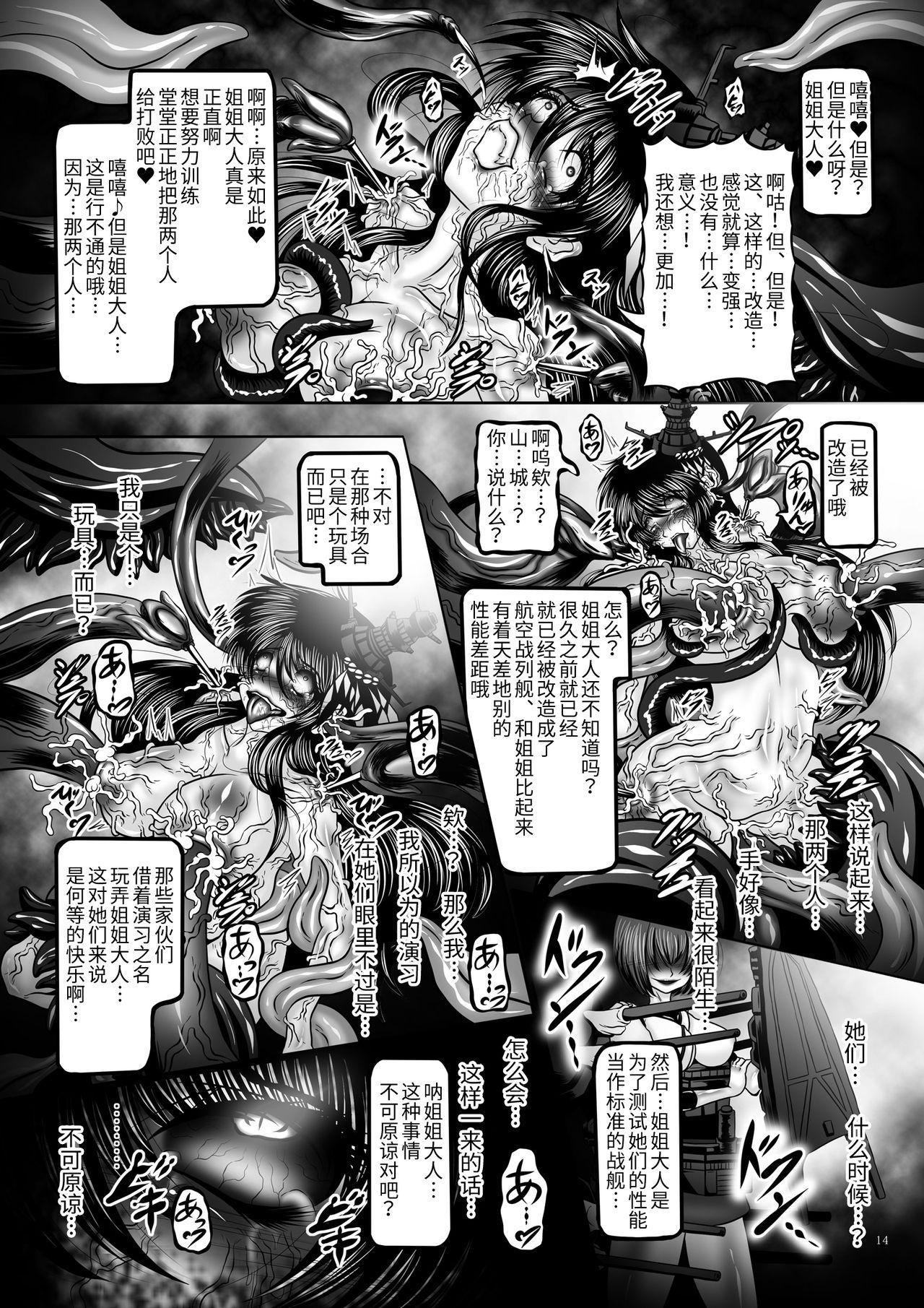 Dashoku no Kantai ~Kakusei no Saikyou Shimai Senkan ~ 12