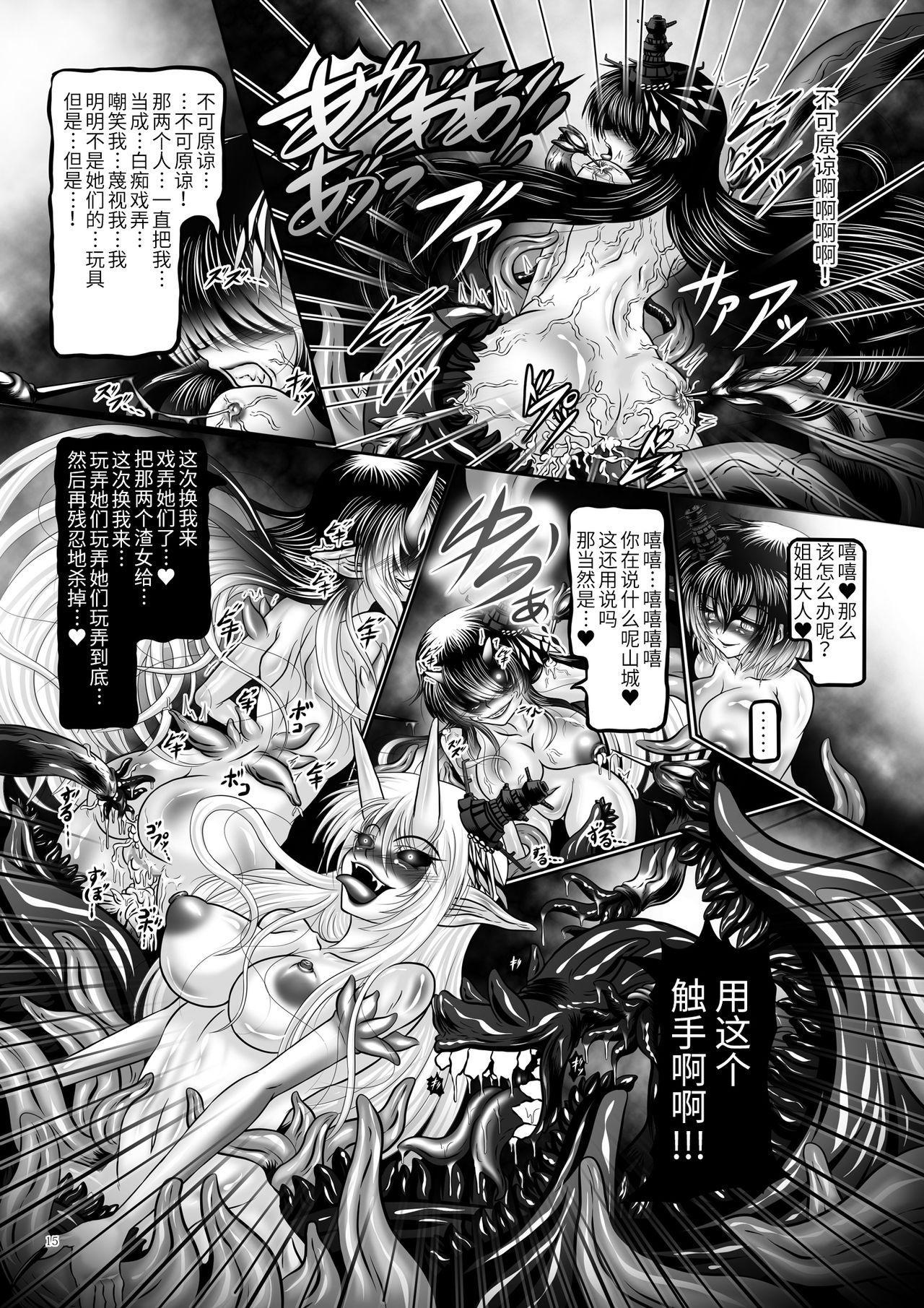 Dashoku no Kantai ~Kakusei no Saikyou Shimai Senkan ~ 13