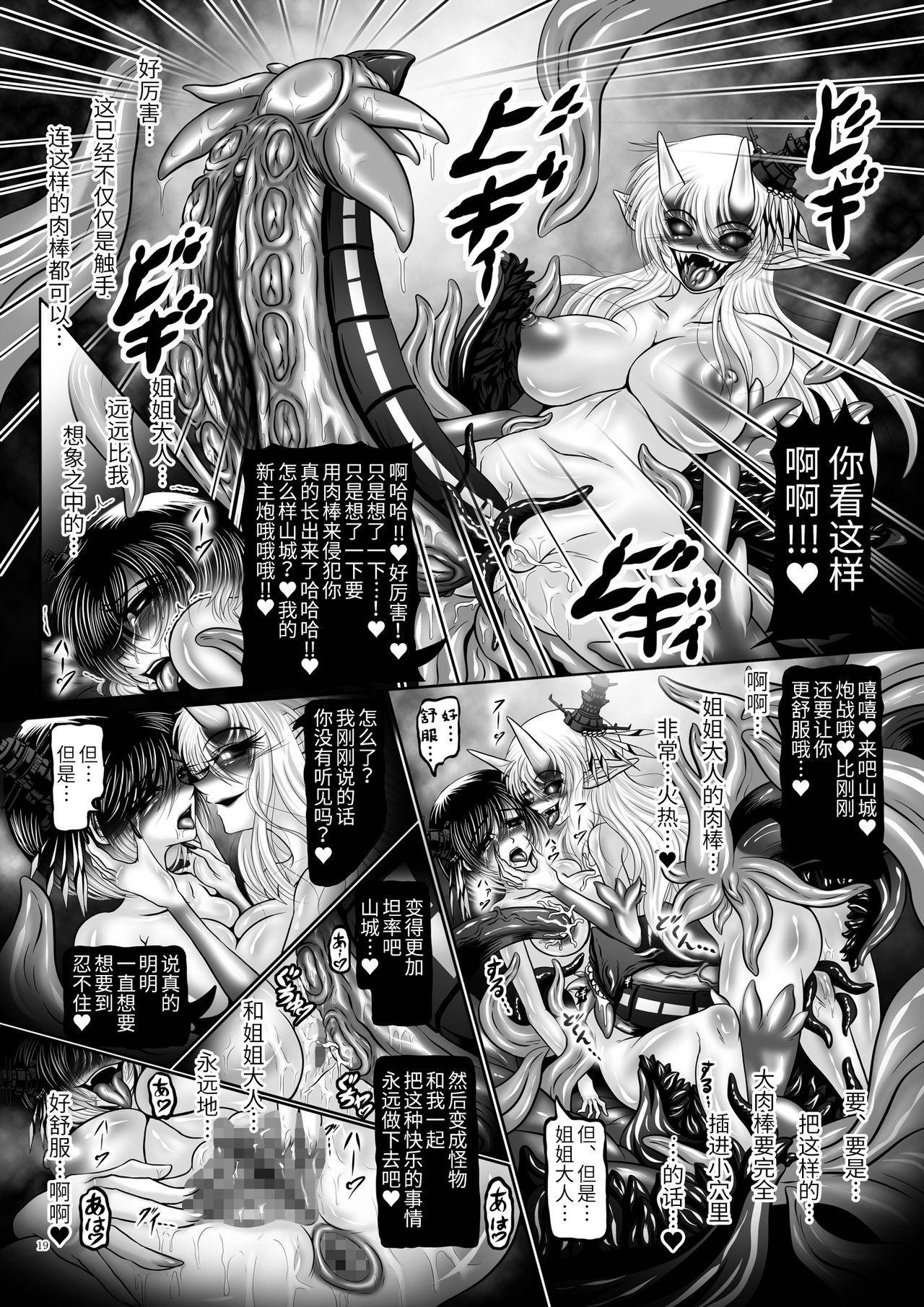 Dashoku no Kantai ~Kakusei no Saikyou Shimai Senkan ~ 17