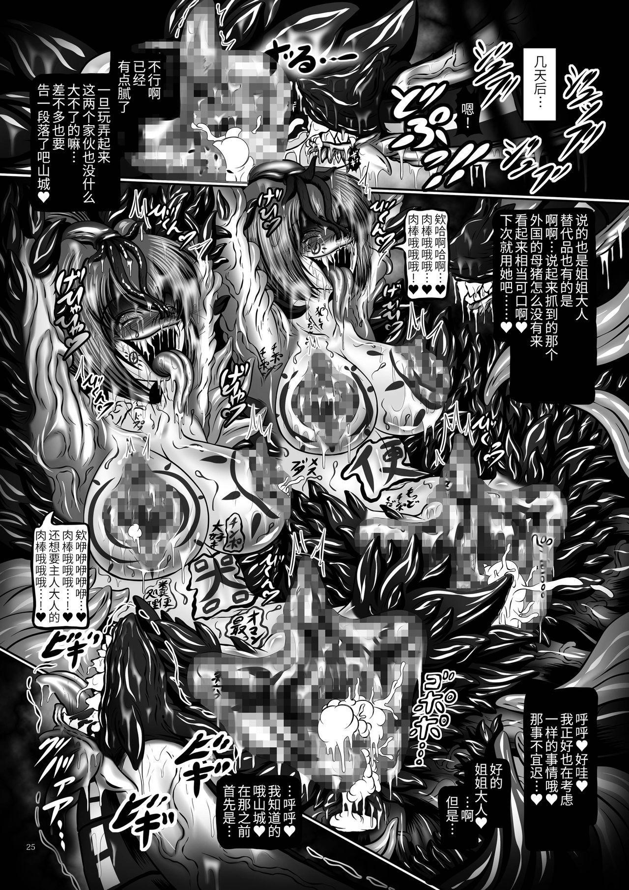 Dashoku no Kantai ~Kakusei no Saikyou Shimai Senkan ~ 23