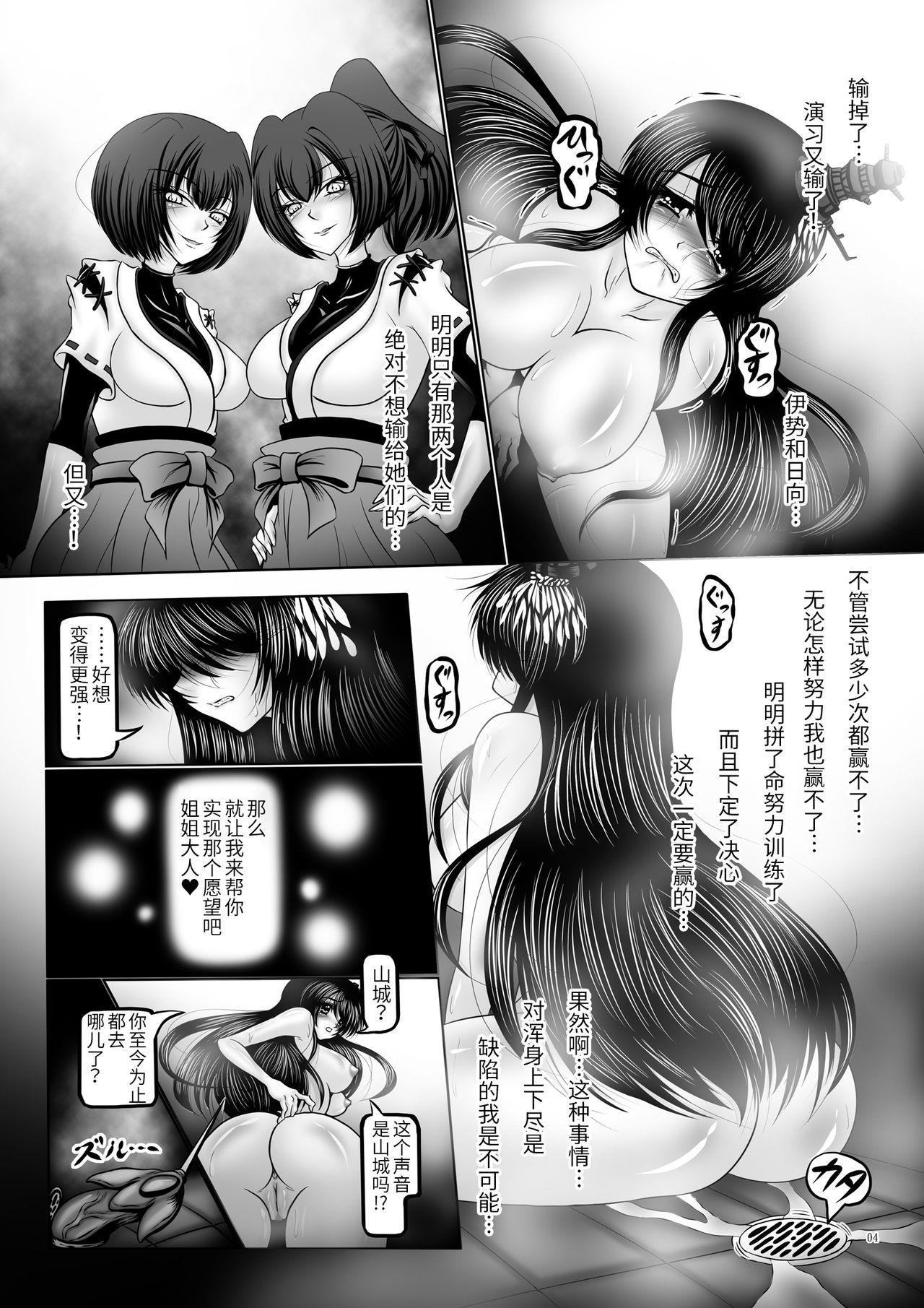 Dashoku no Kantai ~Kakusei no Saikyou Shimai Senkan ~ 2