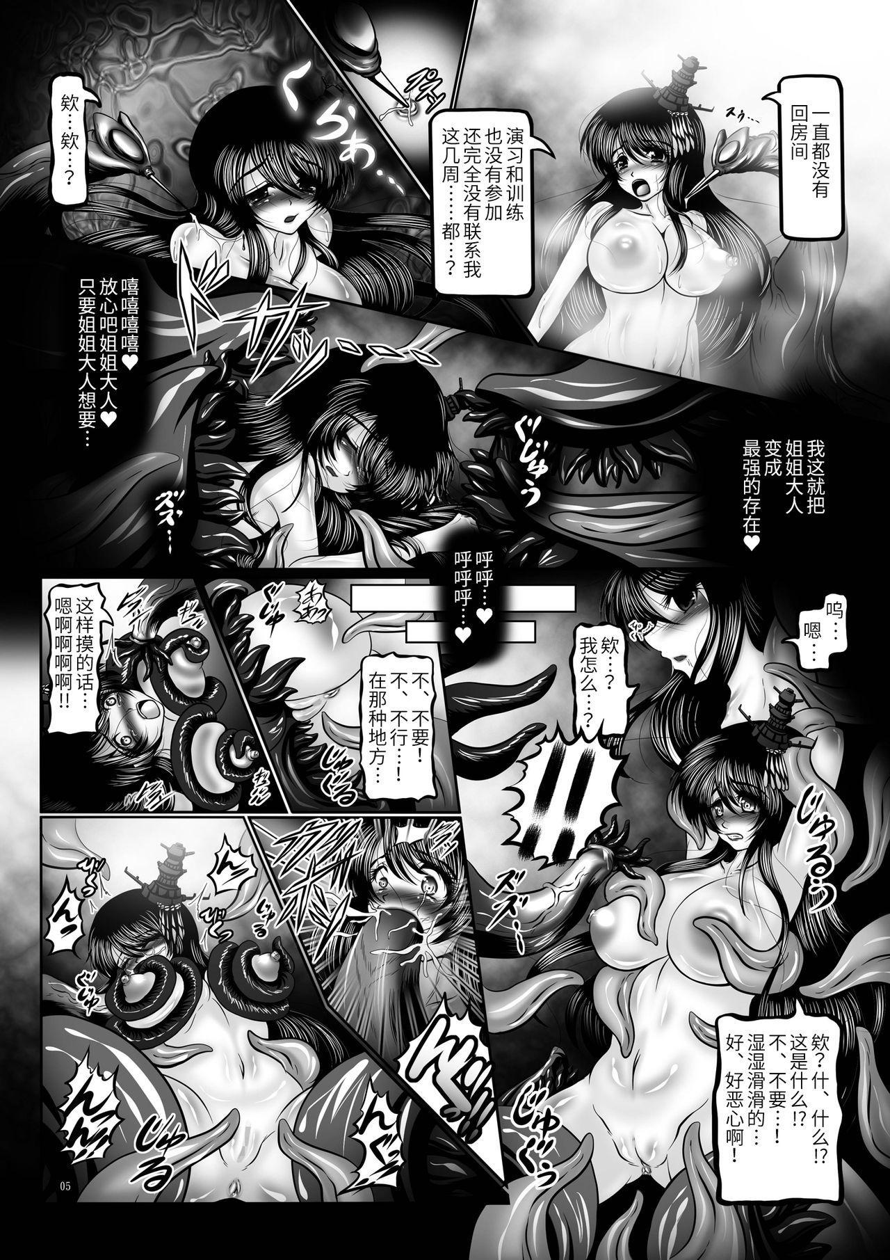 Dashoku no Kantai ~Kakusei no Saikyou Shimai Senkan ~ 3