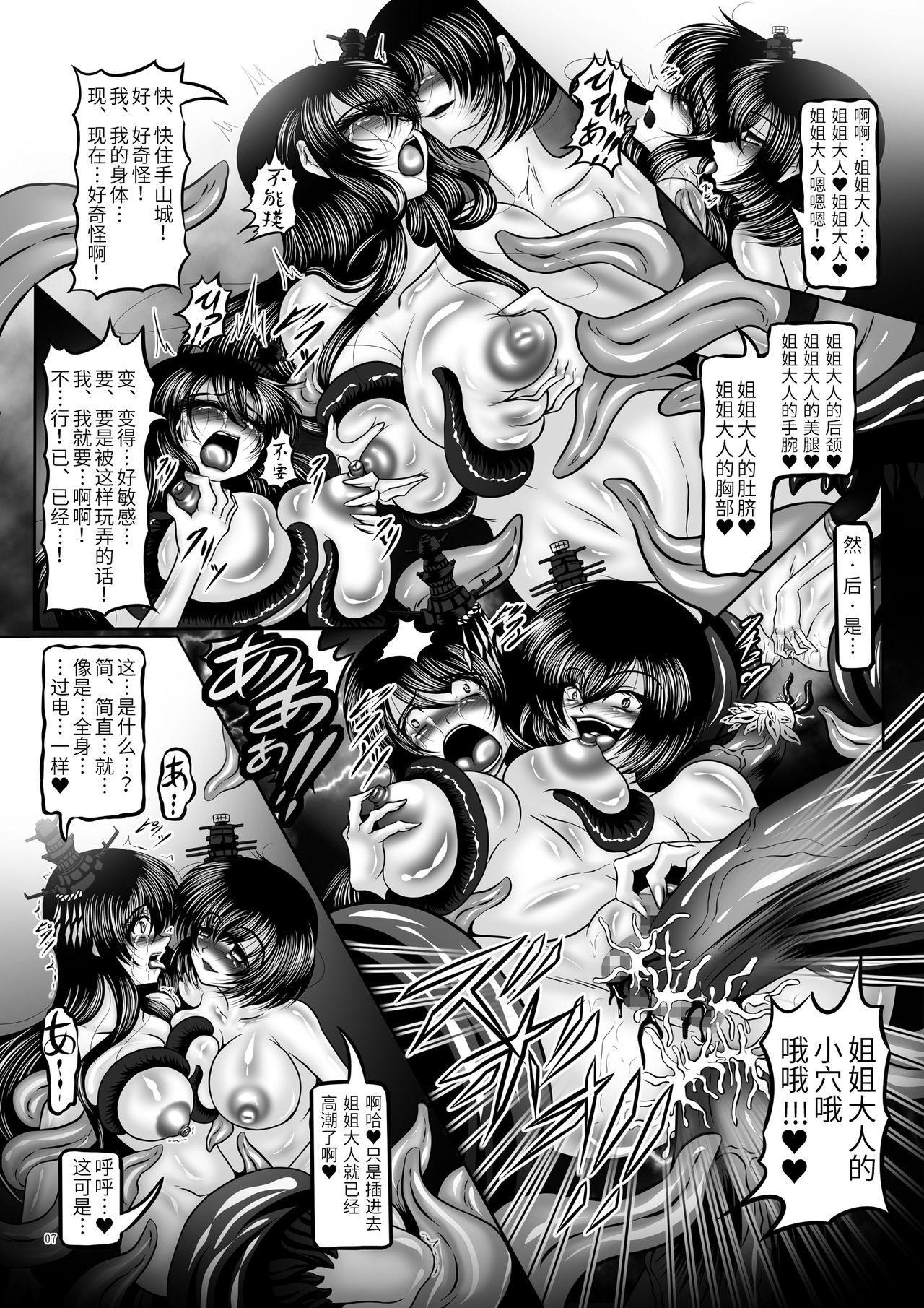 Dashoku no Kantai ~Kakusei no Saikyou Shimai Senkan ~ 5