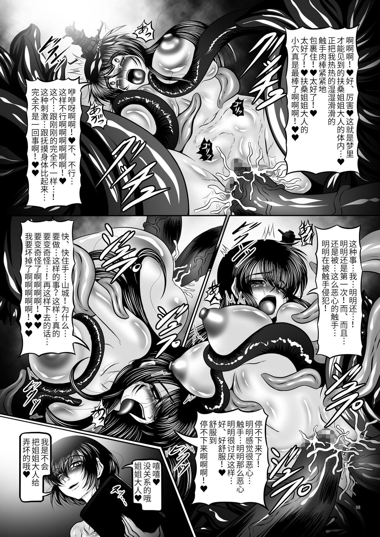 Dashoku no Kantai ~Kakusei no Saikyou Shimai Senkan ~ 6