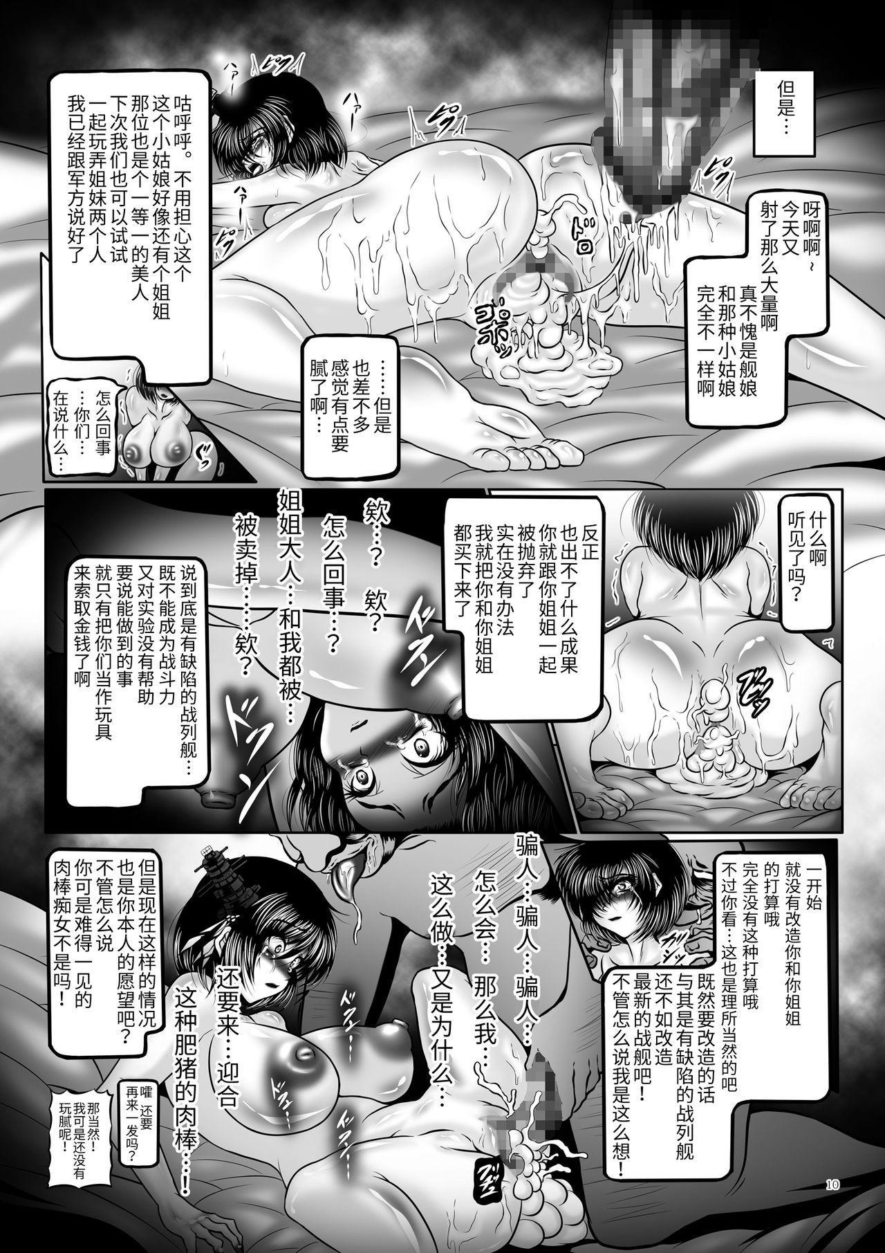 Dashoku no Kantai ~Kakusei no Saikyou Shimai Senkan ~ 8