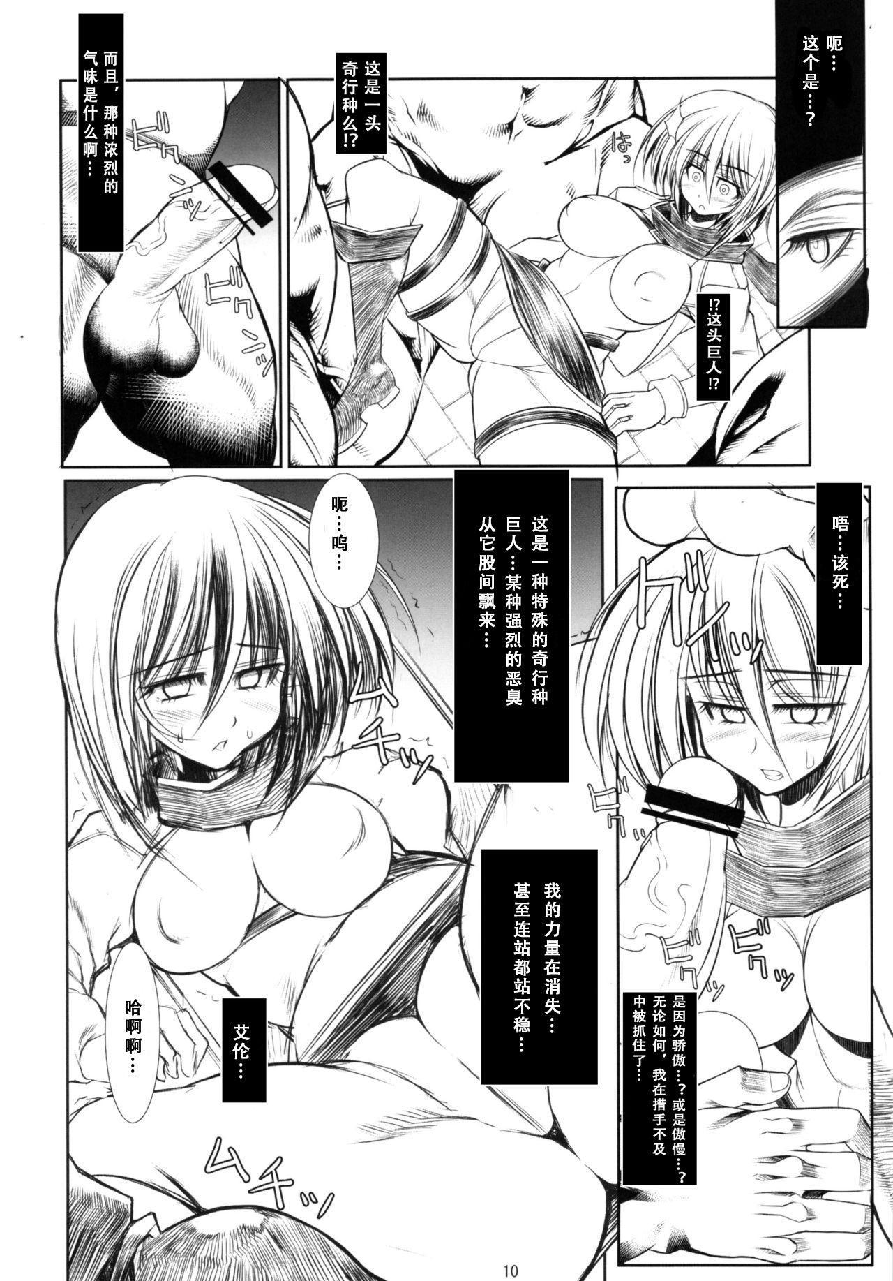 Shingeki no Daishou + paper   进击的代价 12