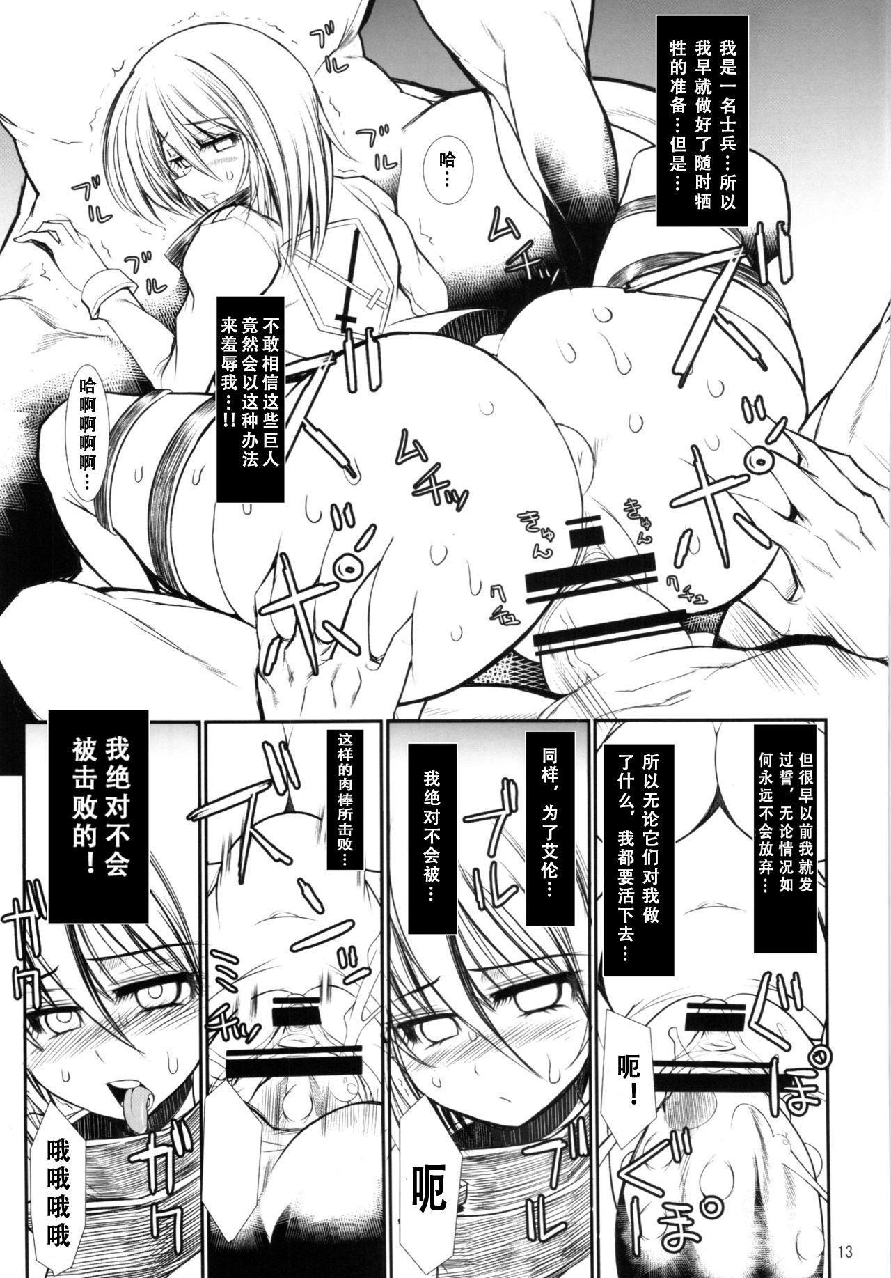 Shingeki no Daishou + paper   进击的代价 15