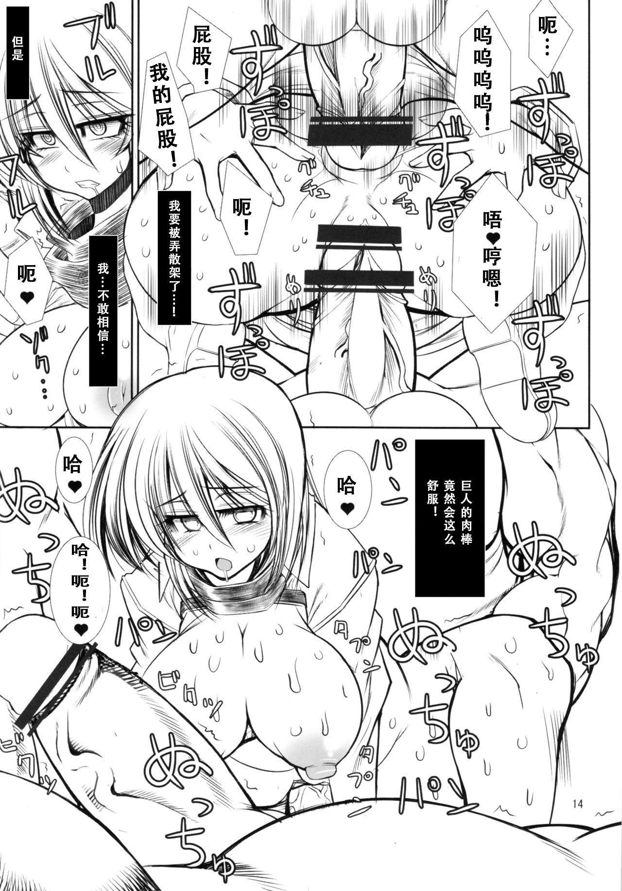 Shingeki no Daishou + paper   进击的代价 16