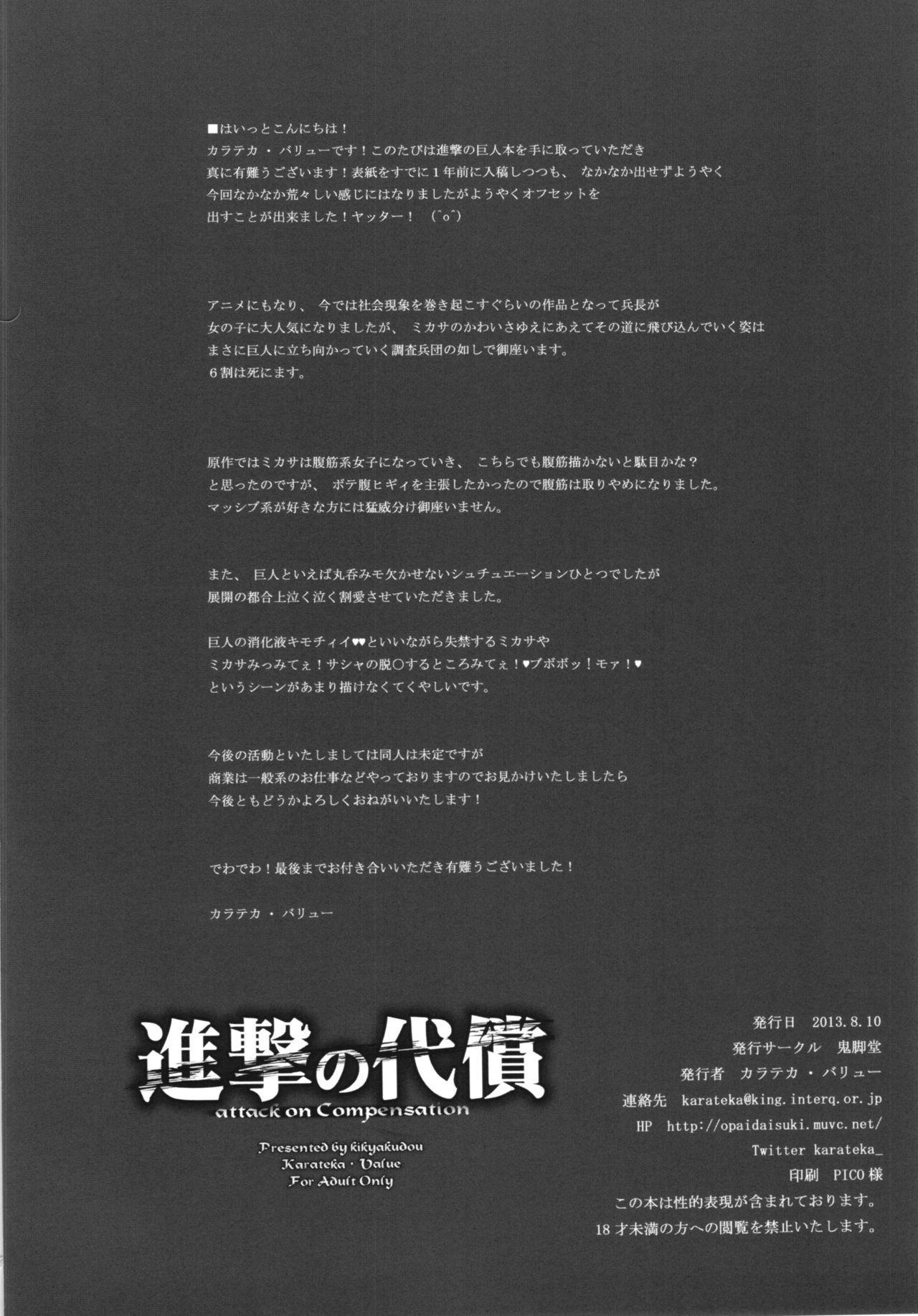 Shingeki no Daishou + paper   进击的代价 27