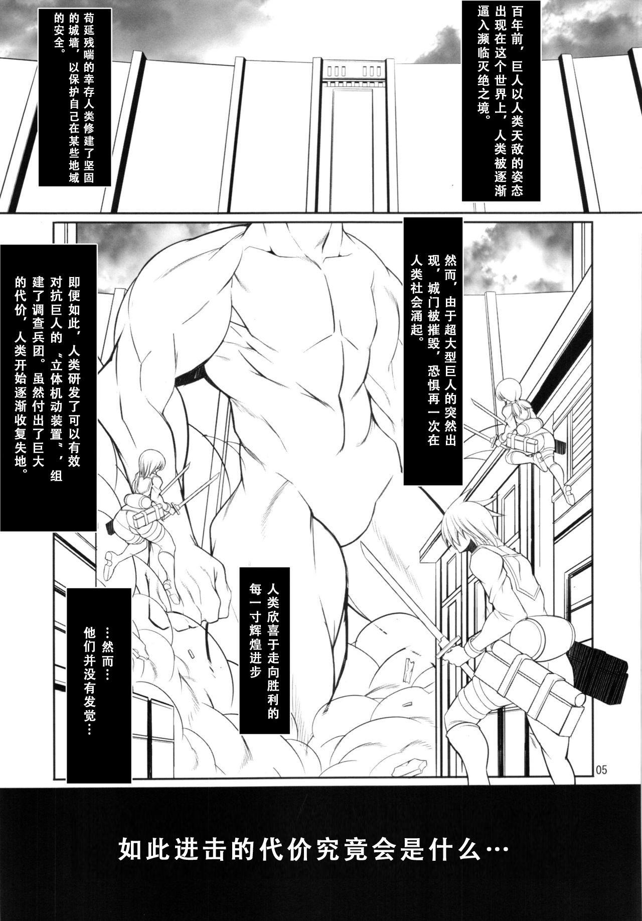 Shingeki no Daishou + paper   进击的代价 6
