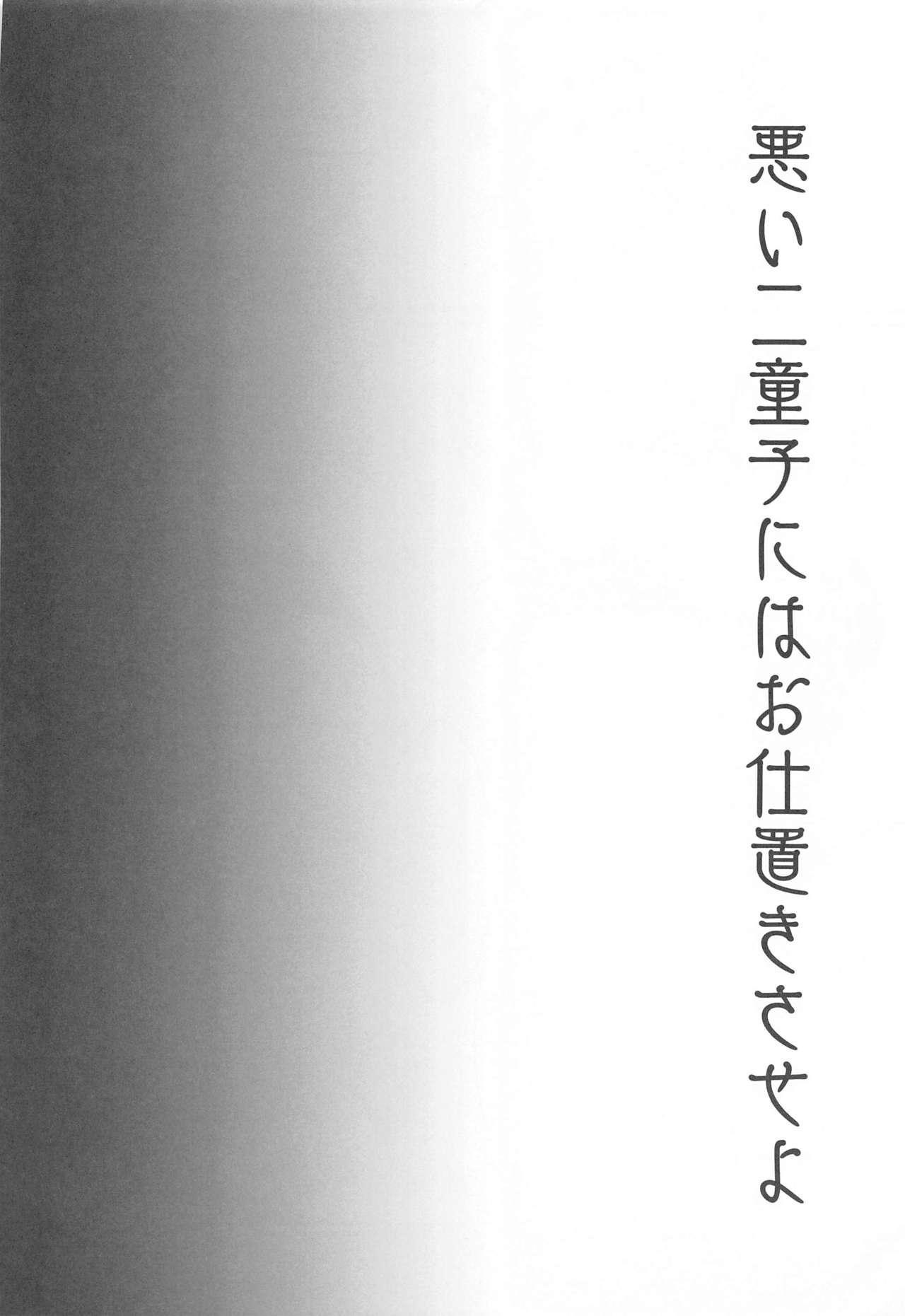 Ikenai Futari ni wa Oshioki Saseyo 24