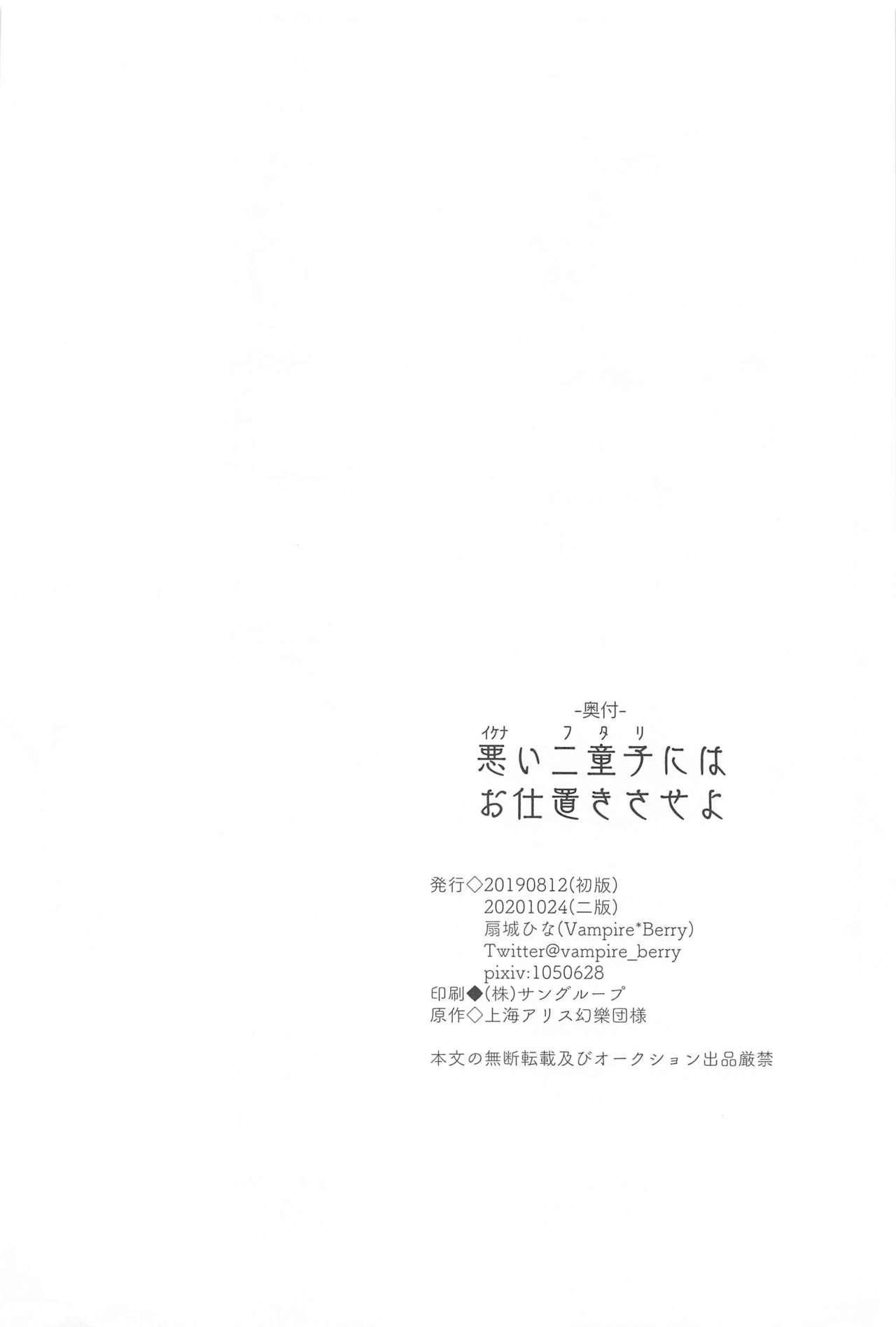 Ikenai Futari ni wa Oshioki Saseyo 28