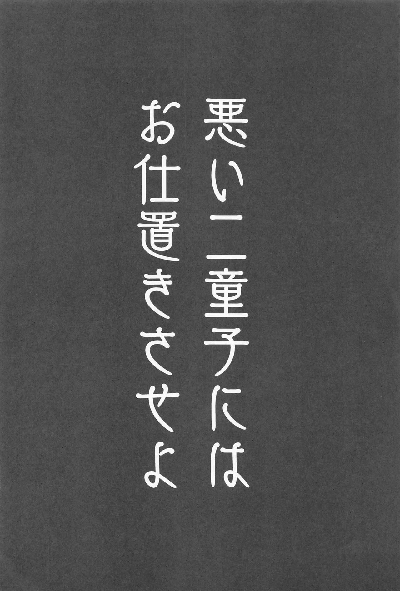 Ikenai Futari ni wa Oshioki Saseyo 2