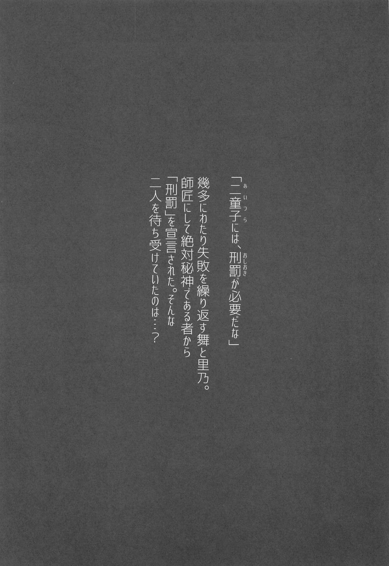 Ikenai Futari ni wa Oshioki Saseyo 3